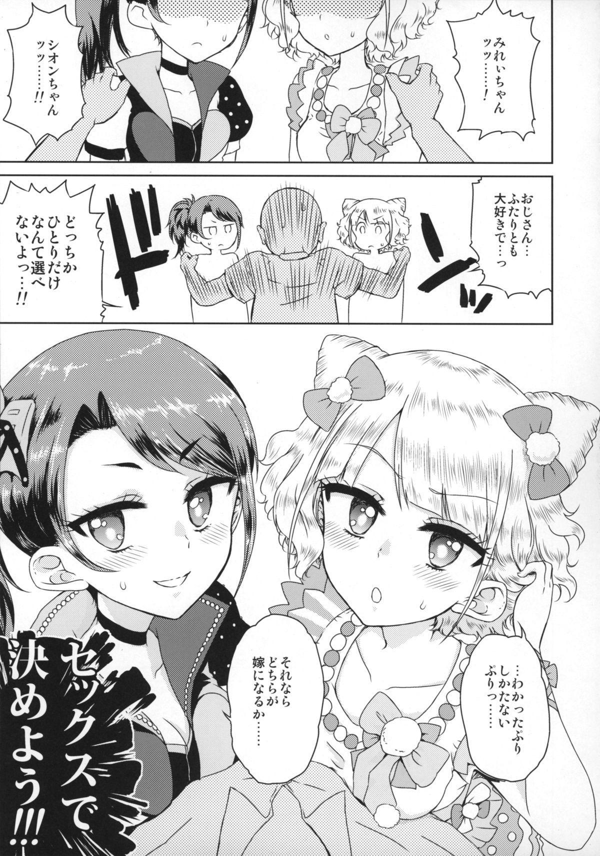 Docchi mo Yome ni Hoshii 2