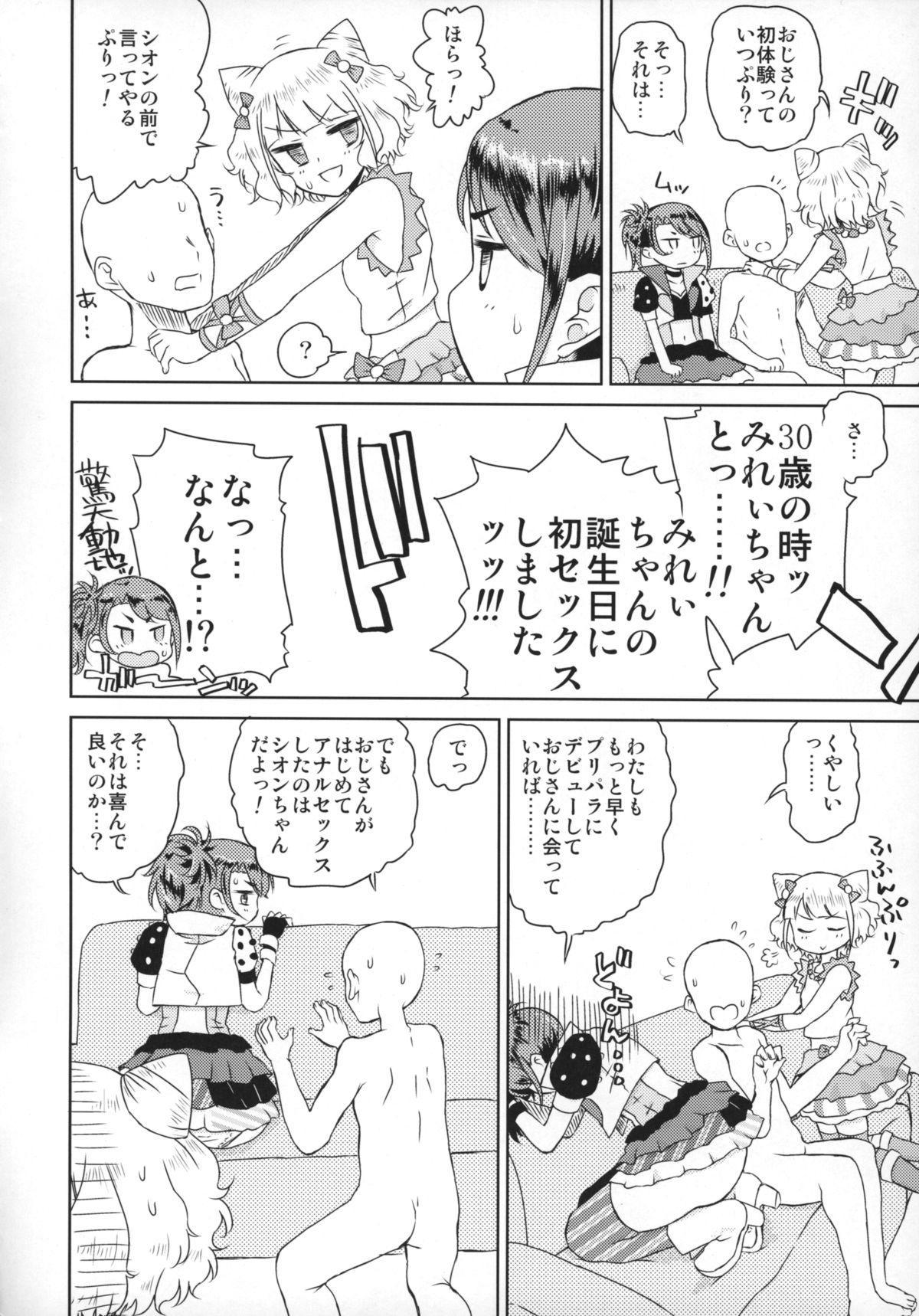 Docchi mo Yome ni Hoshii 5