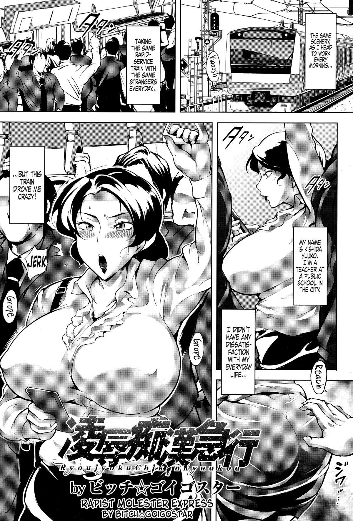 Ryoujyoku Chikan Kyuukou | Rapist Molester Express 0