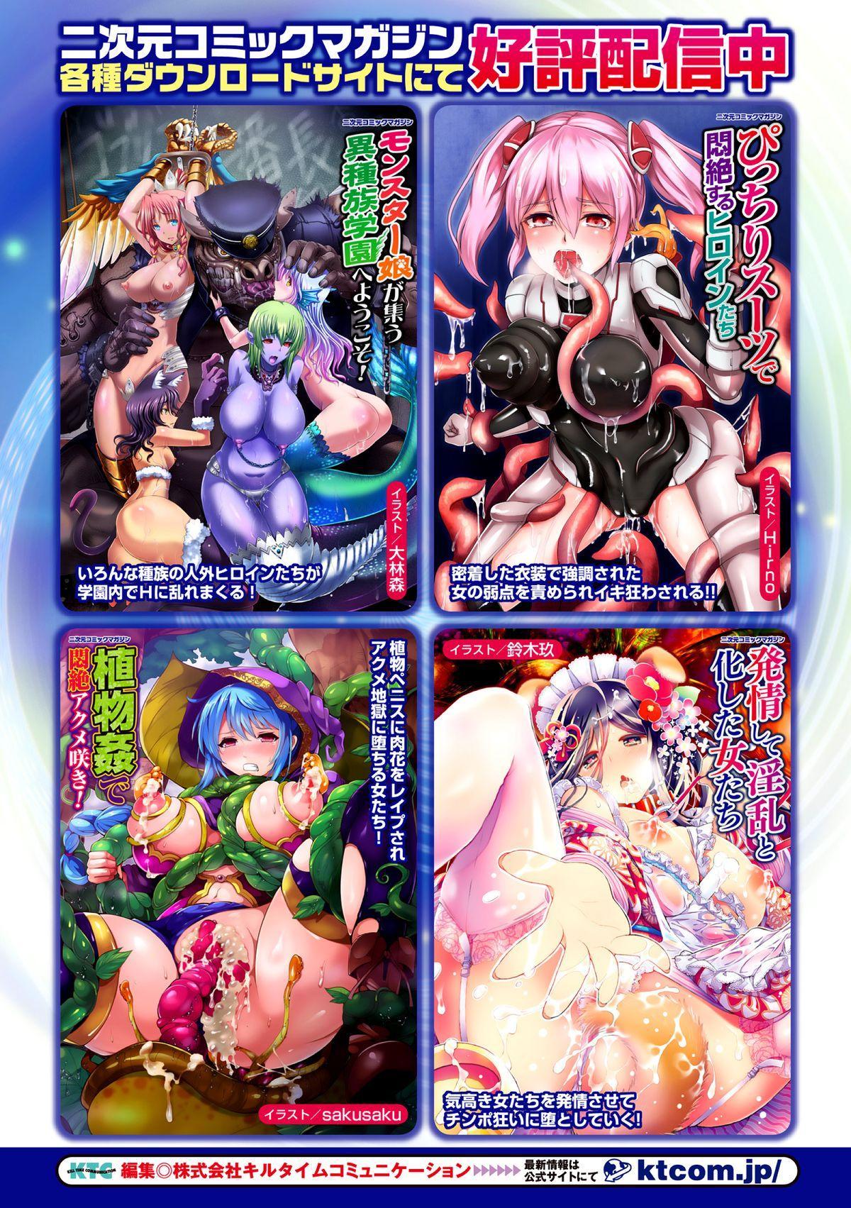 2D Comic Magazine Shokubutsukan de Monzetsu Acme Saki! Vol. 2 65
