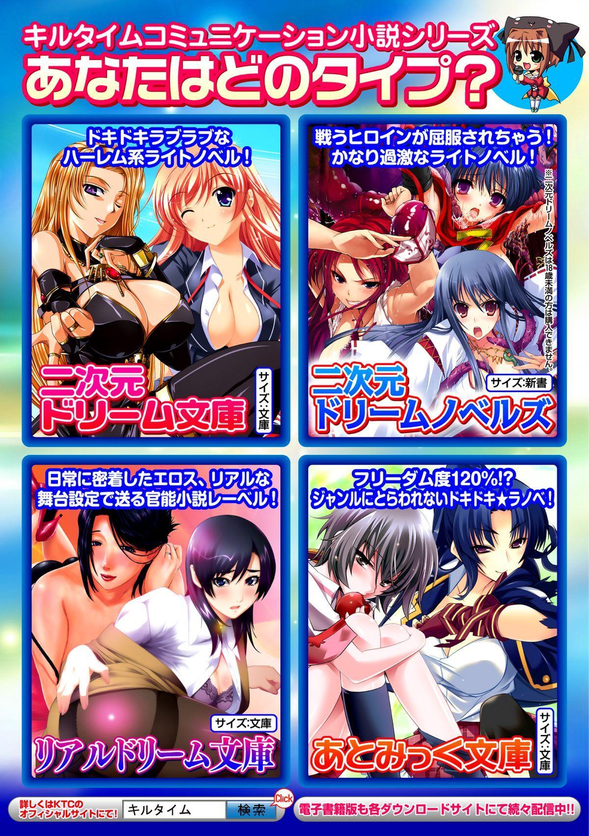 2D Comic Magazine Shokubutsukan de Monzetsu Acme Saki! Vol. 2 67