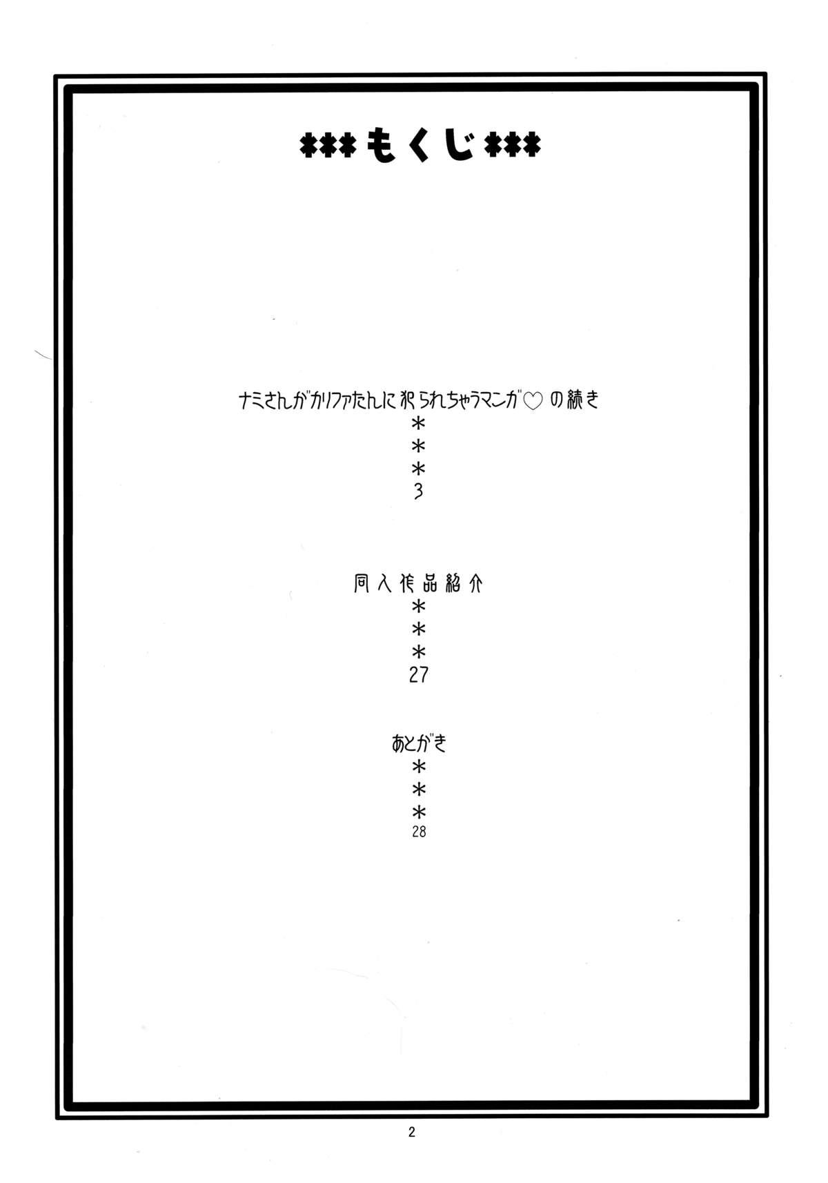 Nami no Ura Koukai Nisshi 2 2