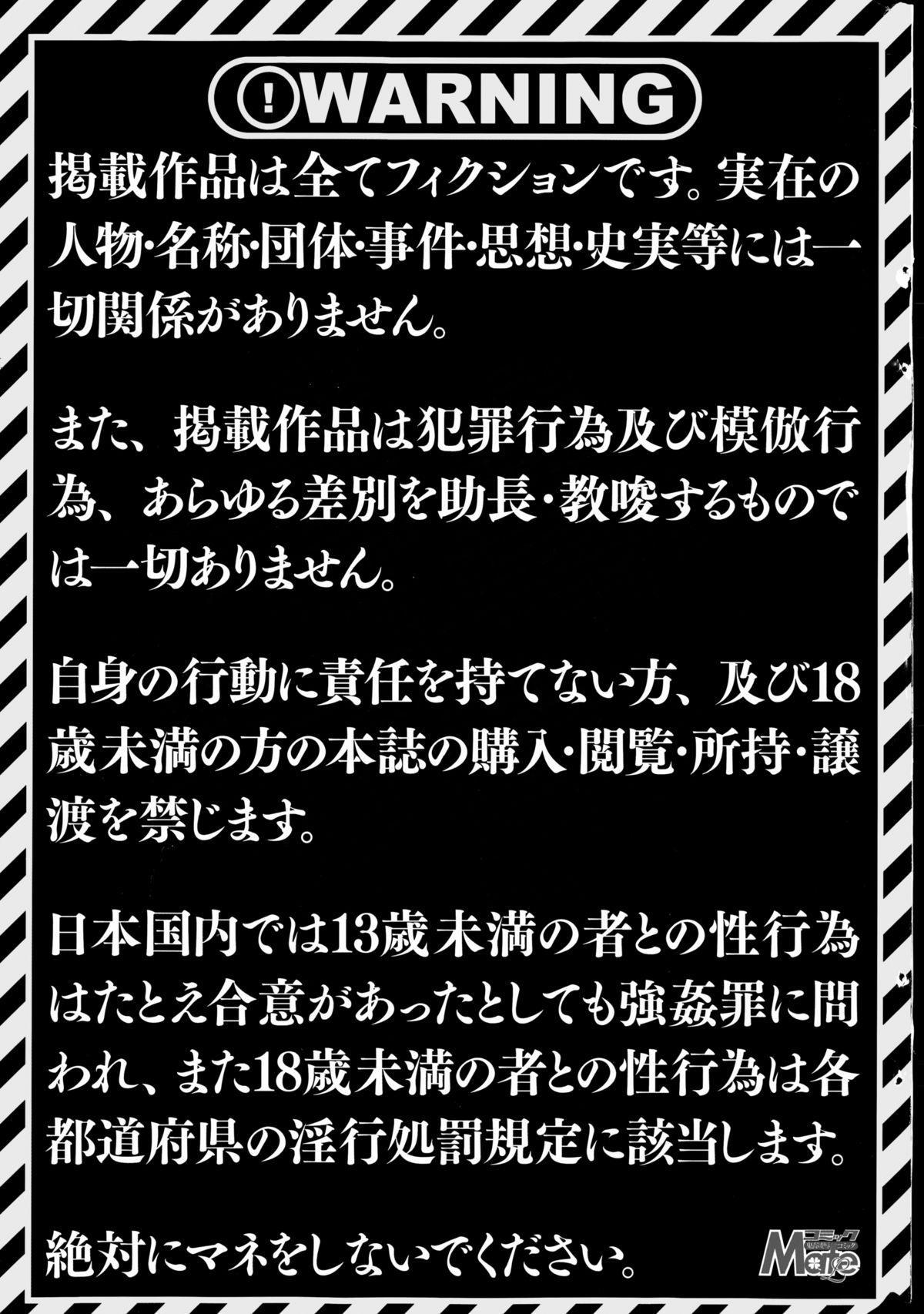 COMIC Mate legend Vol.1 2015-02 202