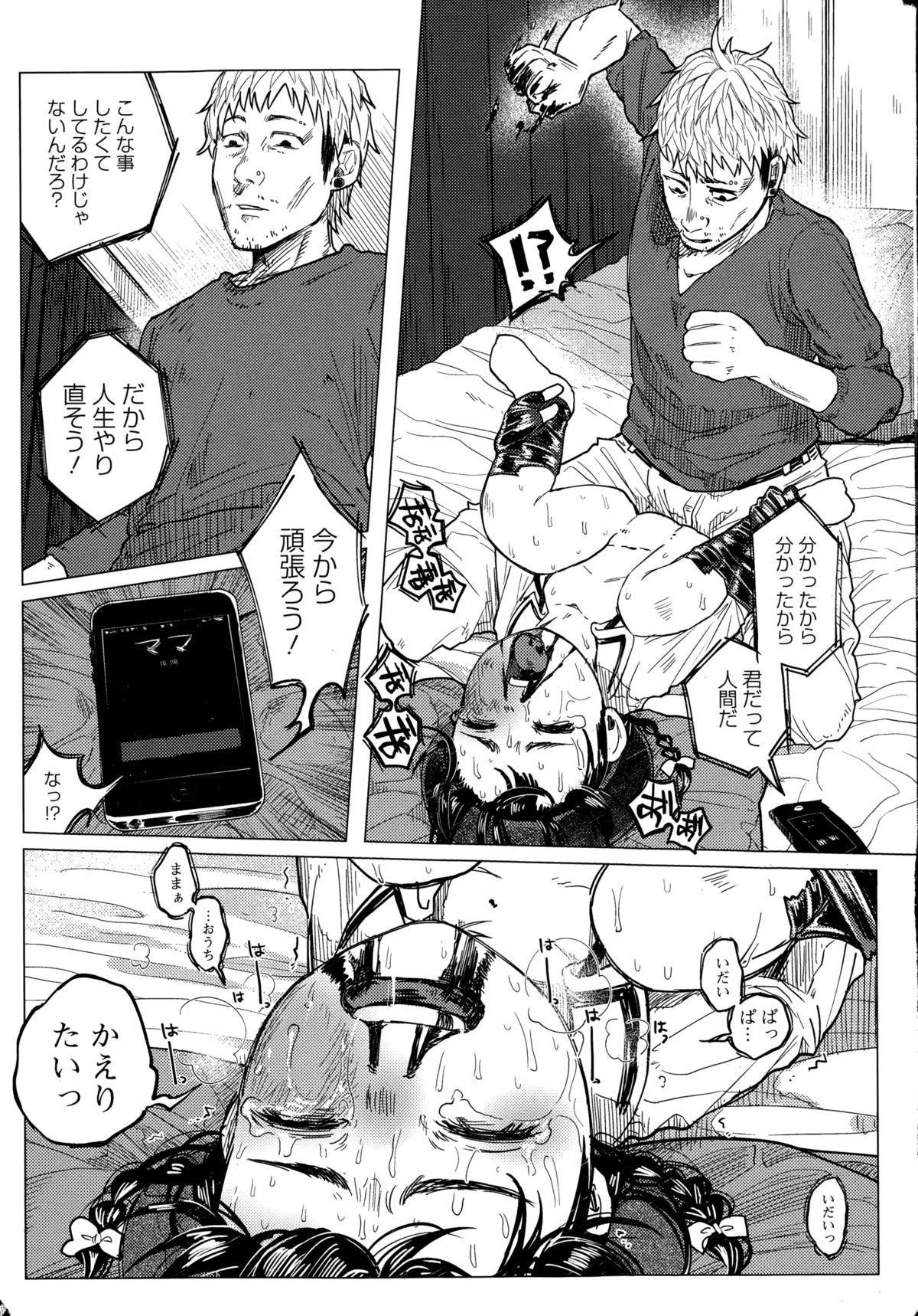 COMIC Mate legend Vol.1 2015-02 22