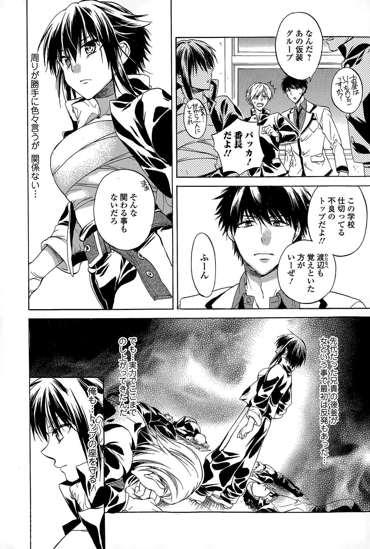 Comic Toutetsu 2015-02 Vol. 3 101