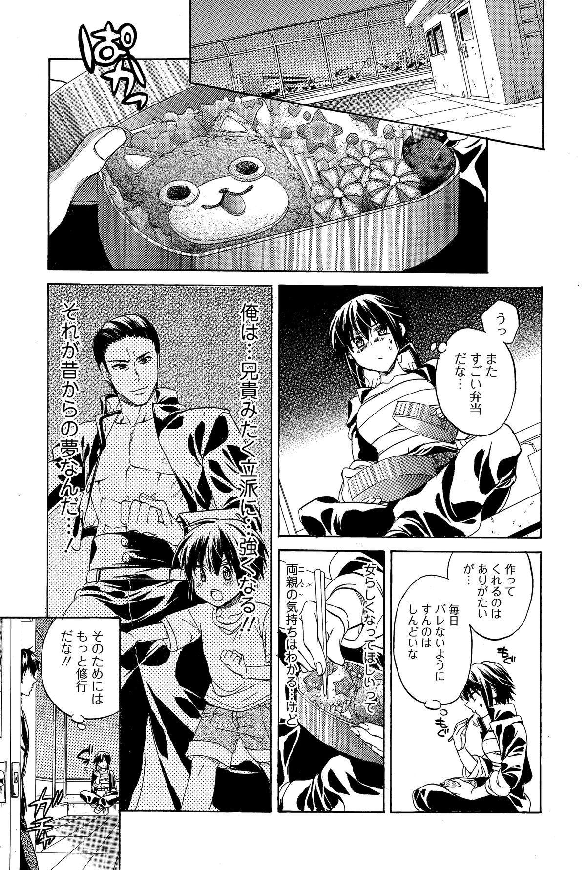 Comic Toutetsu 2015-02 Vol. 3 102