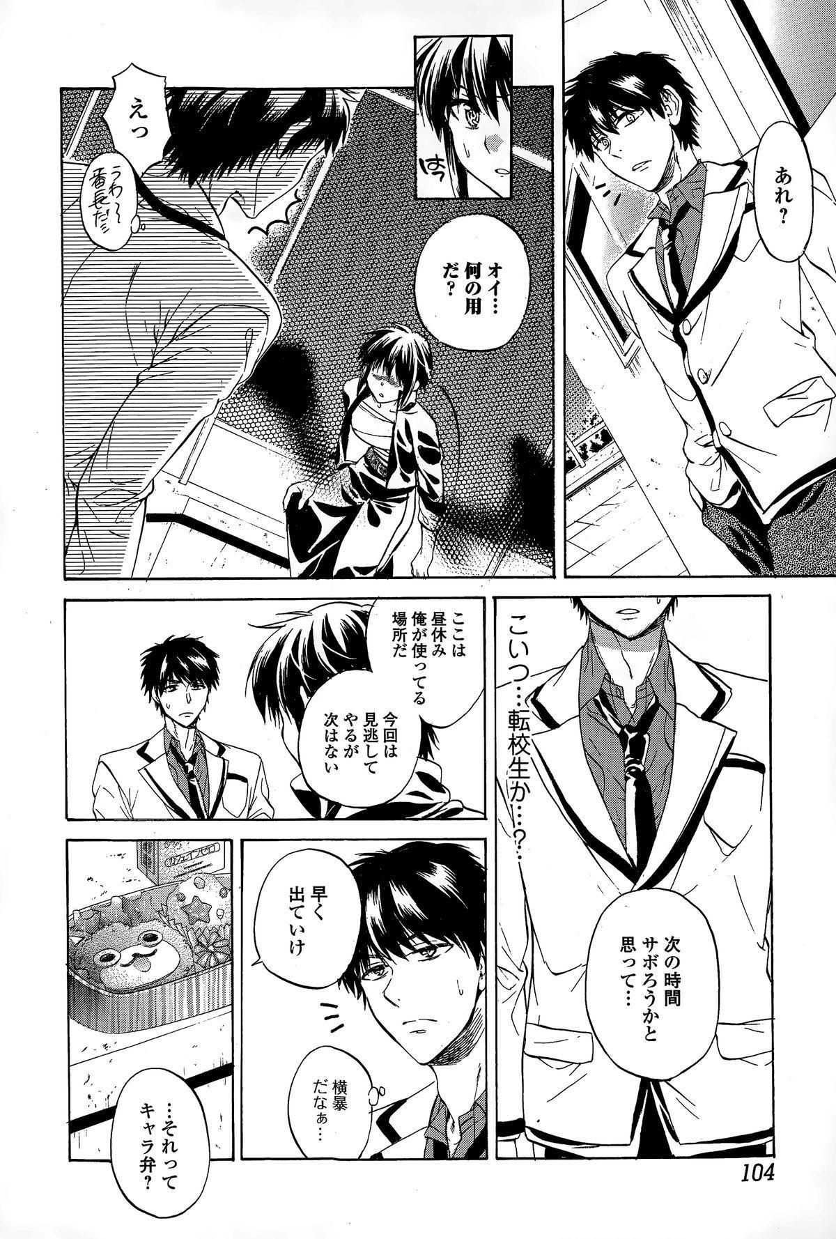 Comic Toutetsu 2015-02 Vol. 3 103