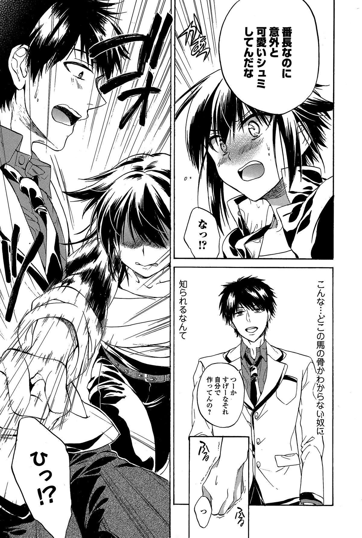Comic Toutetsu 2015-02 Vol. 3 104