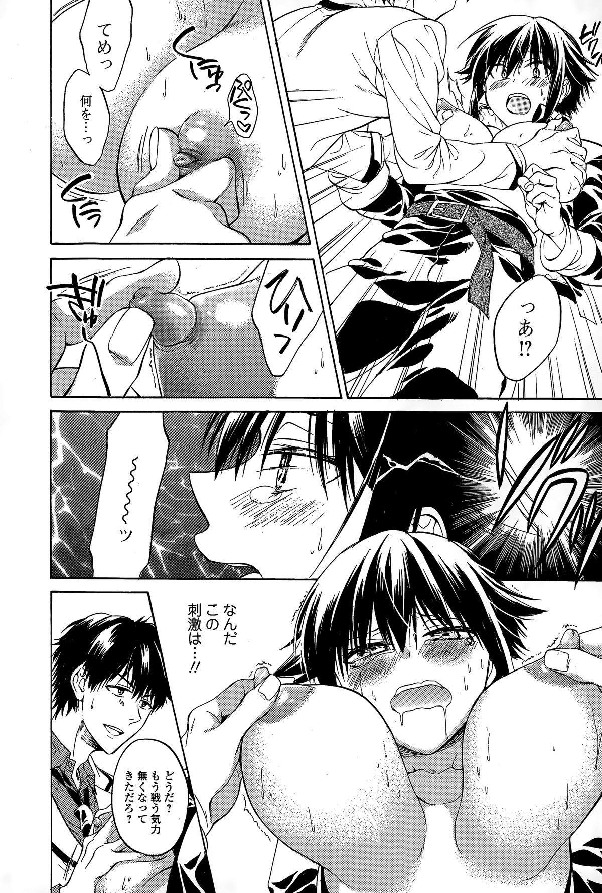 Comic Toutetsu 2015-02 Vol. 3 109