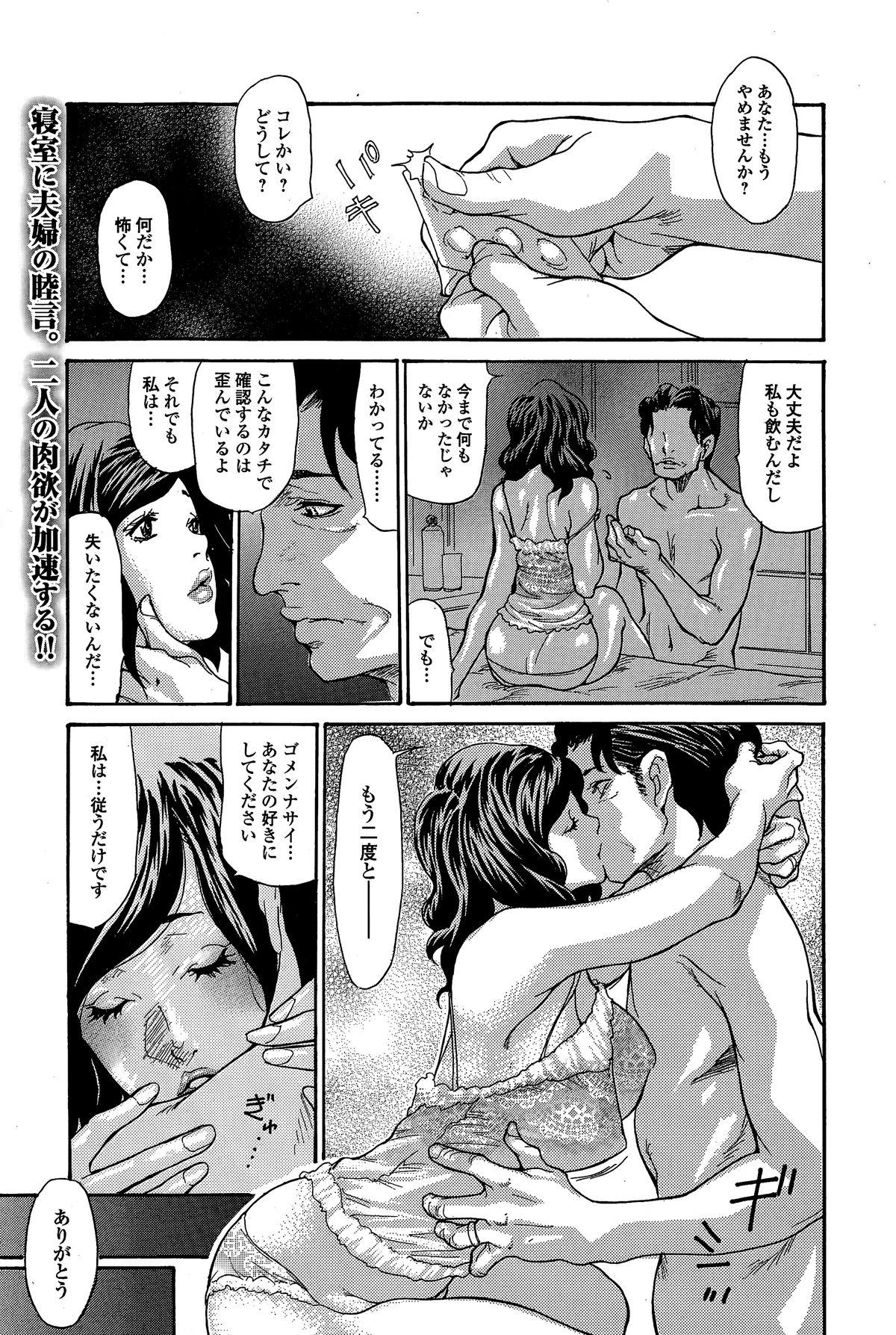 Comic Toutetsu 2015-02 Vol. 3 120