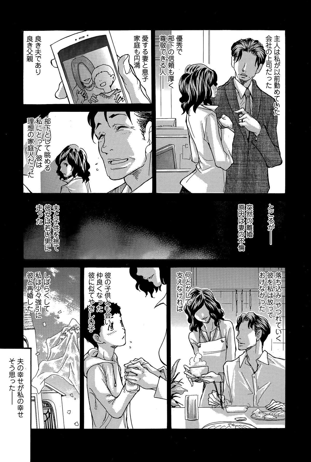 Comic Toutetsu 2015-02 Vol. 3 122
