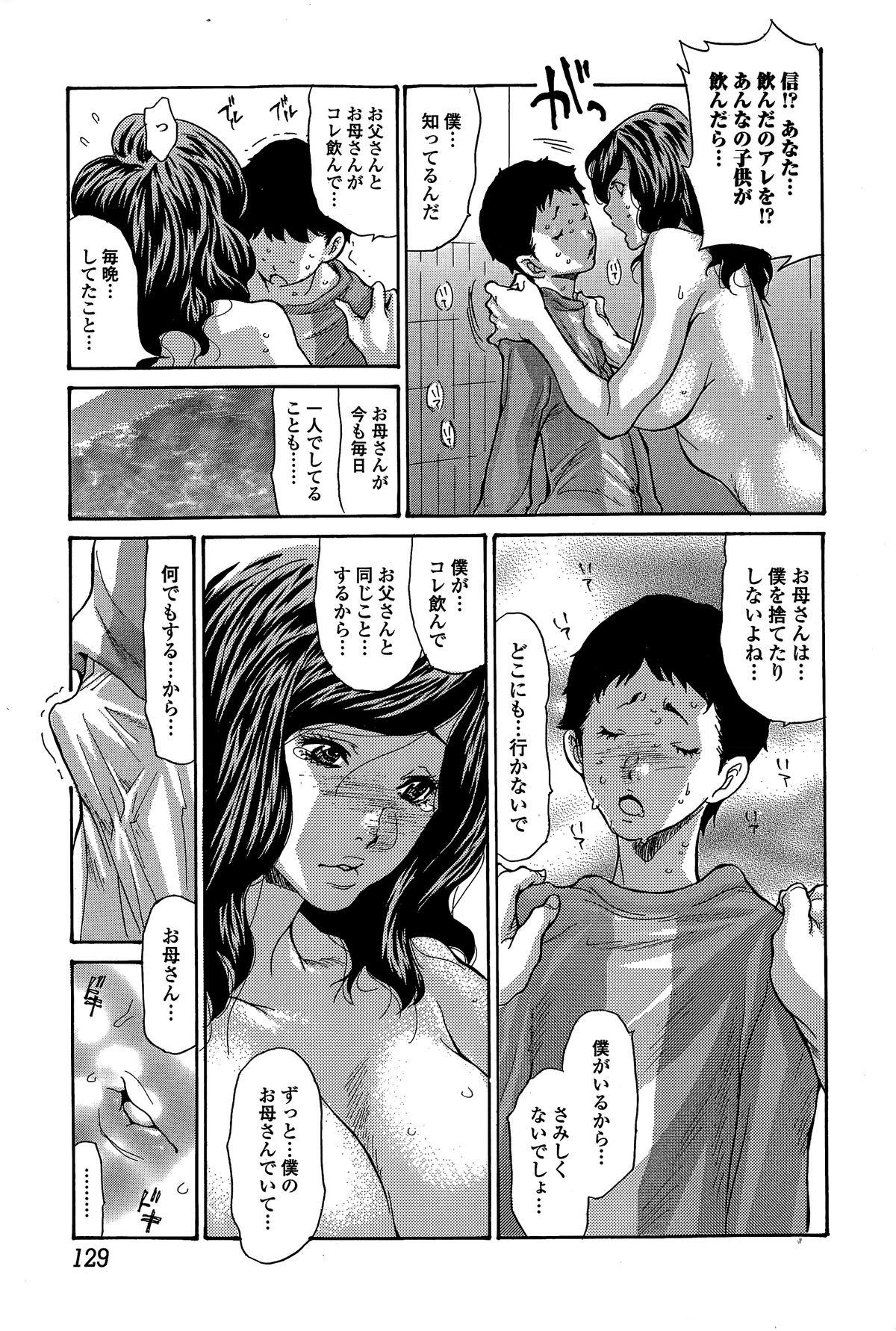 Comic Toutetsu 2015-02 Vol. 3 128