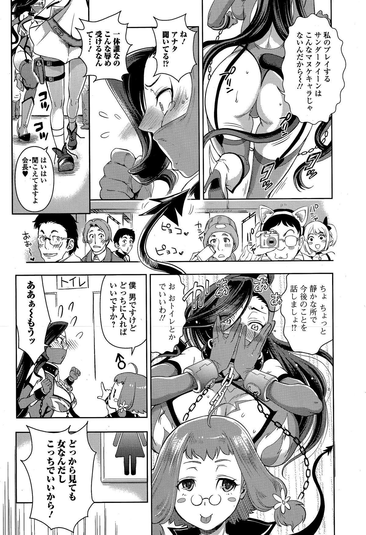 Comic Toutetsu 2015-02 Vol. 3 12