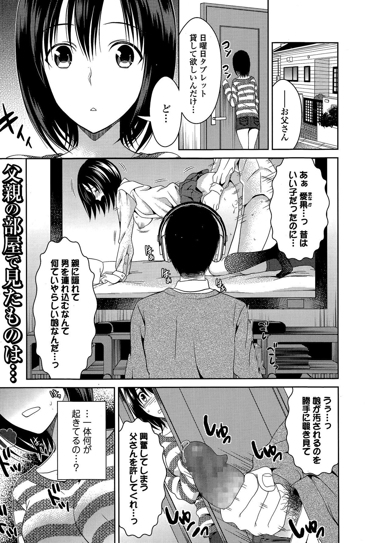 Comic Toutetsu 2015-02 Vol. 3 140