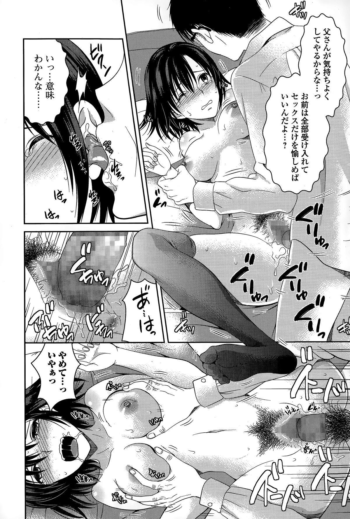 Comic Toutetsu 2015-02 Vol. 3 155