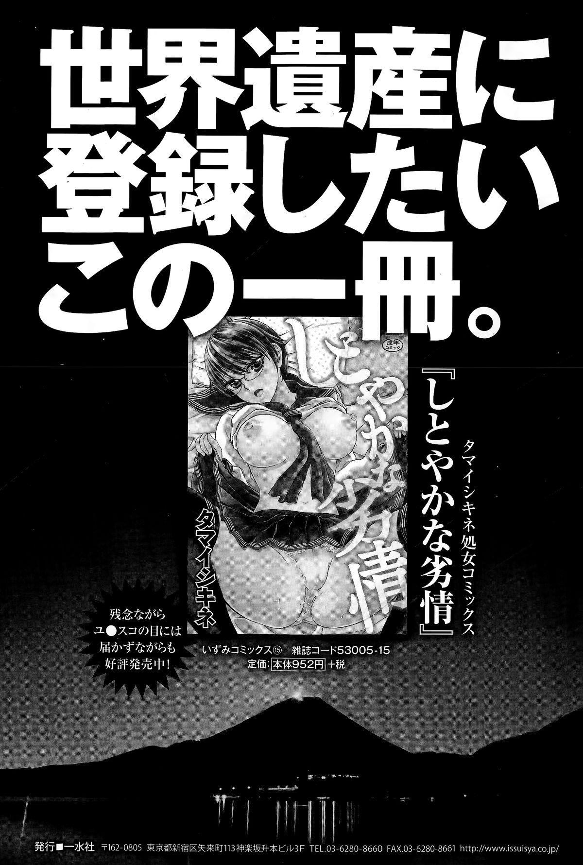 Comic Toutetsu 2015-02 Vol. 3 164