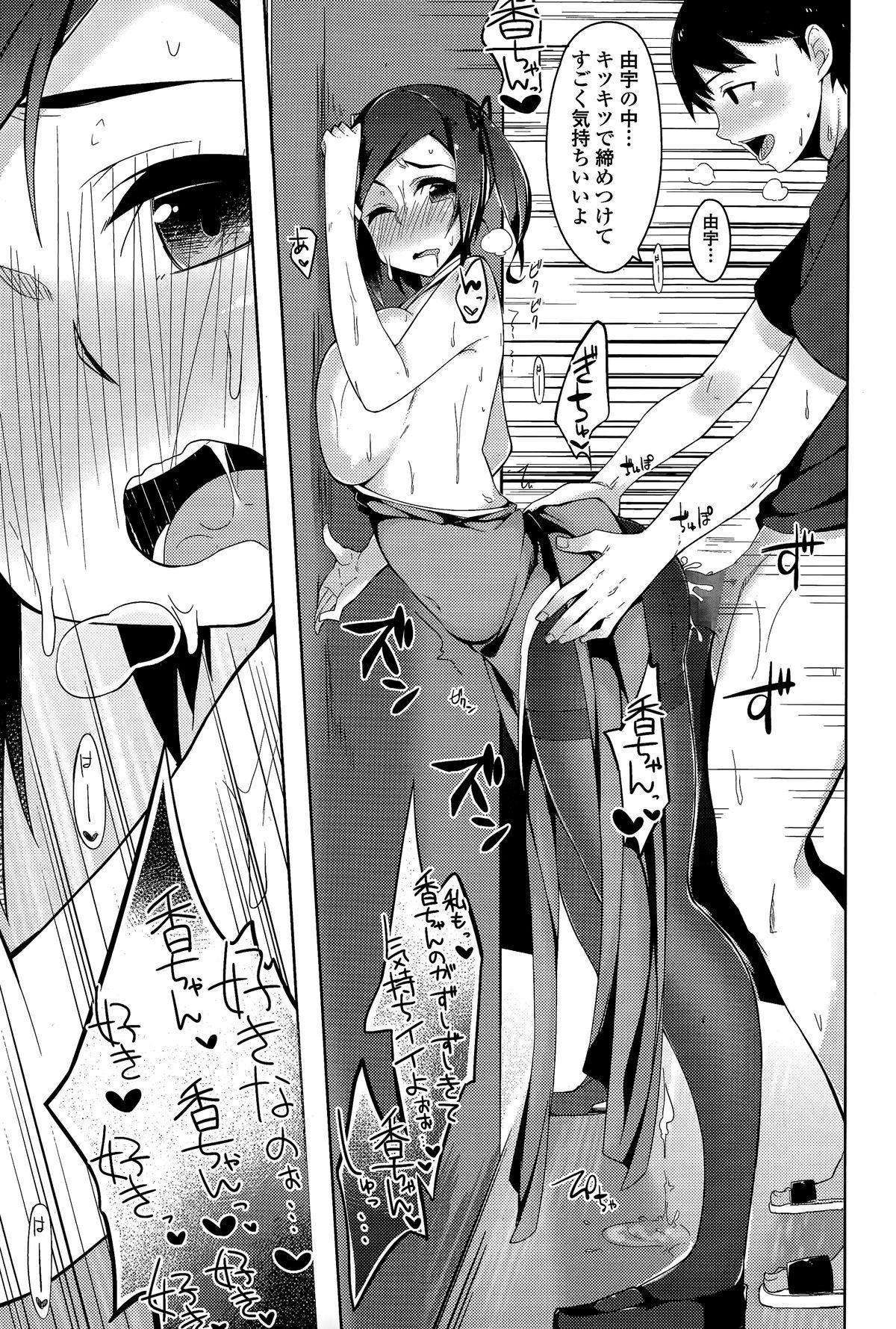 Comic Toutetsu 2015-02 Vol. 3 182