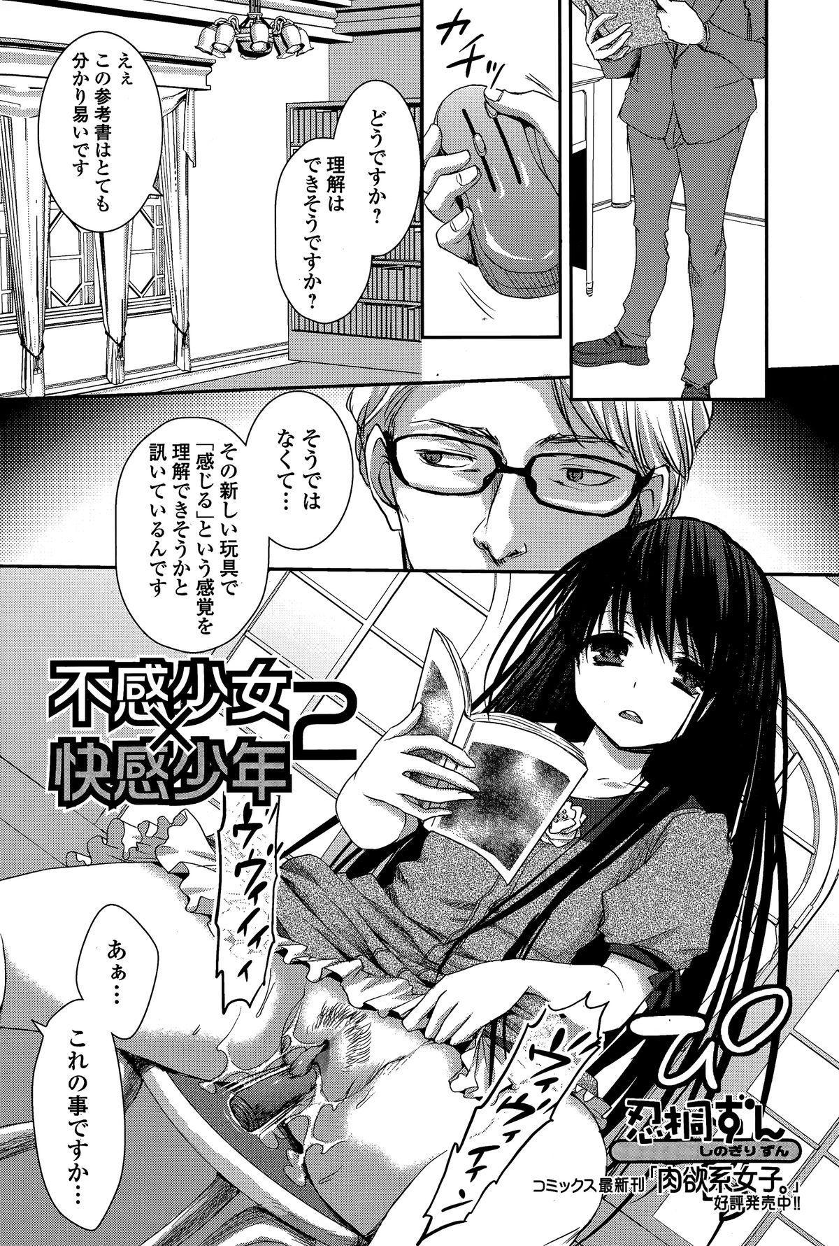 Comic Toutetsu 2015-02 Vol. 3 188