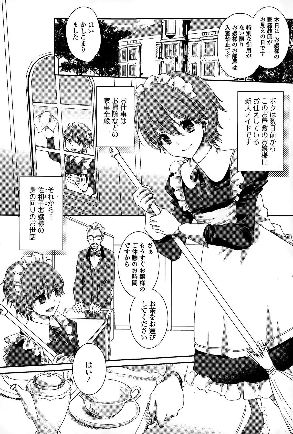 Comic Toutetsu 2015-02 Vol. 3 189