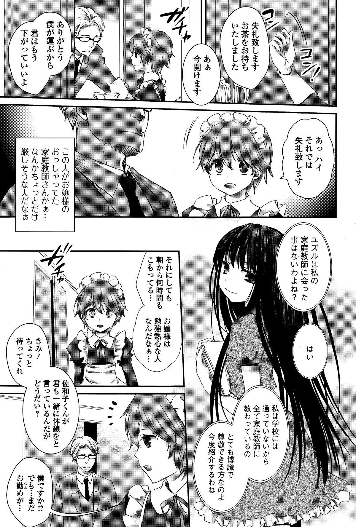 Comic Toutetsu 2015-02 Vol. 3 190