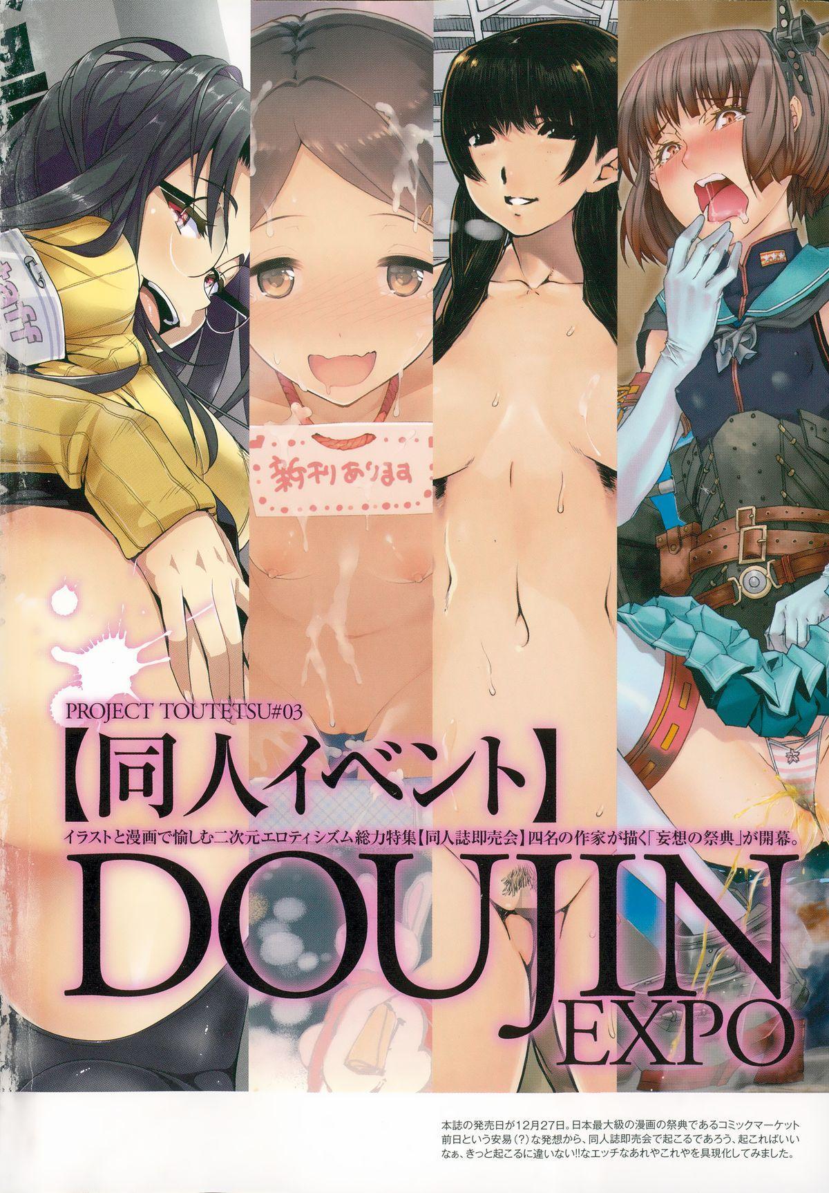 Comic Toutetsu 2015-02 Vol. 3 1
