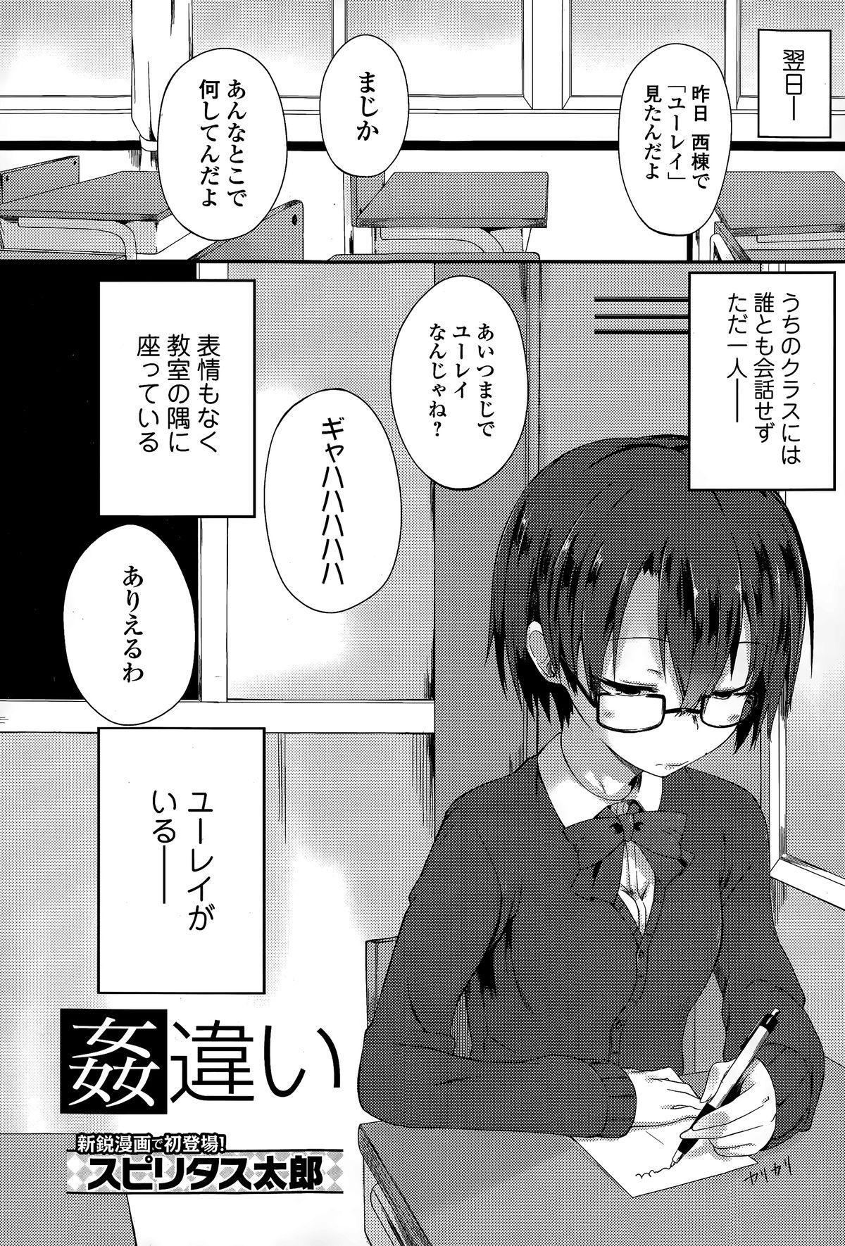 Comic Toutetsu 2015-02 Vol. 3 205