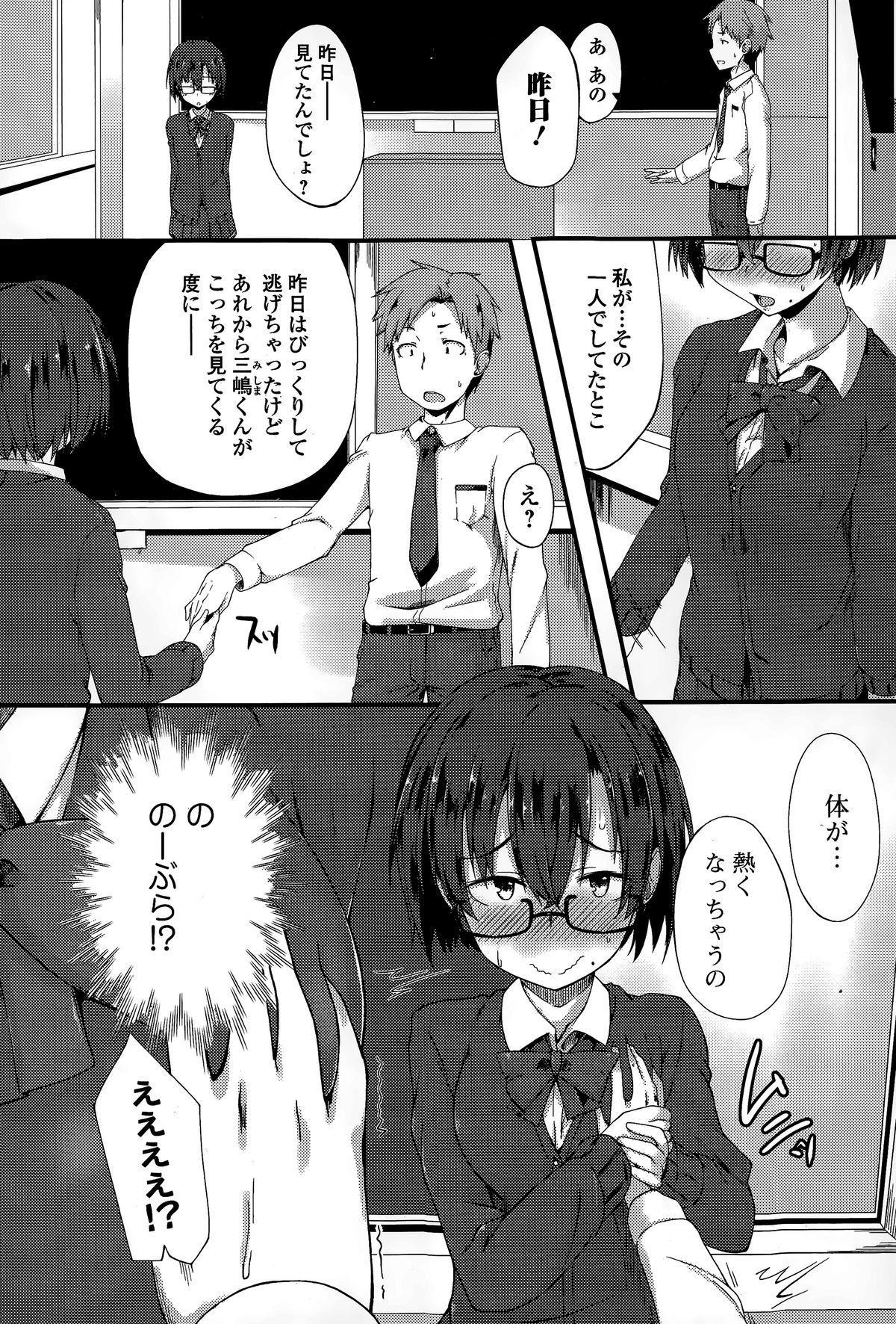 Comic Toutetsu 2015-02 Vol. 3 207