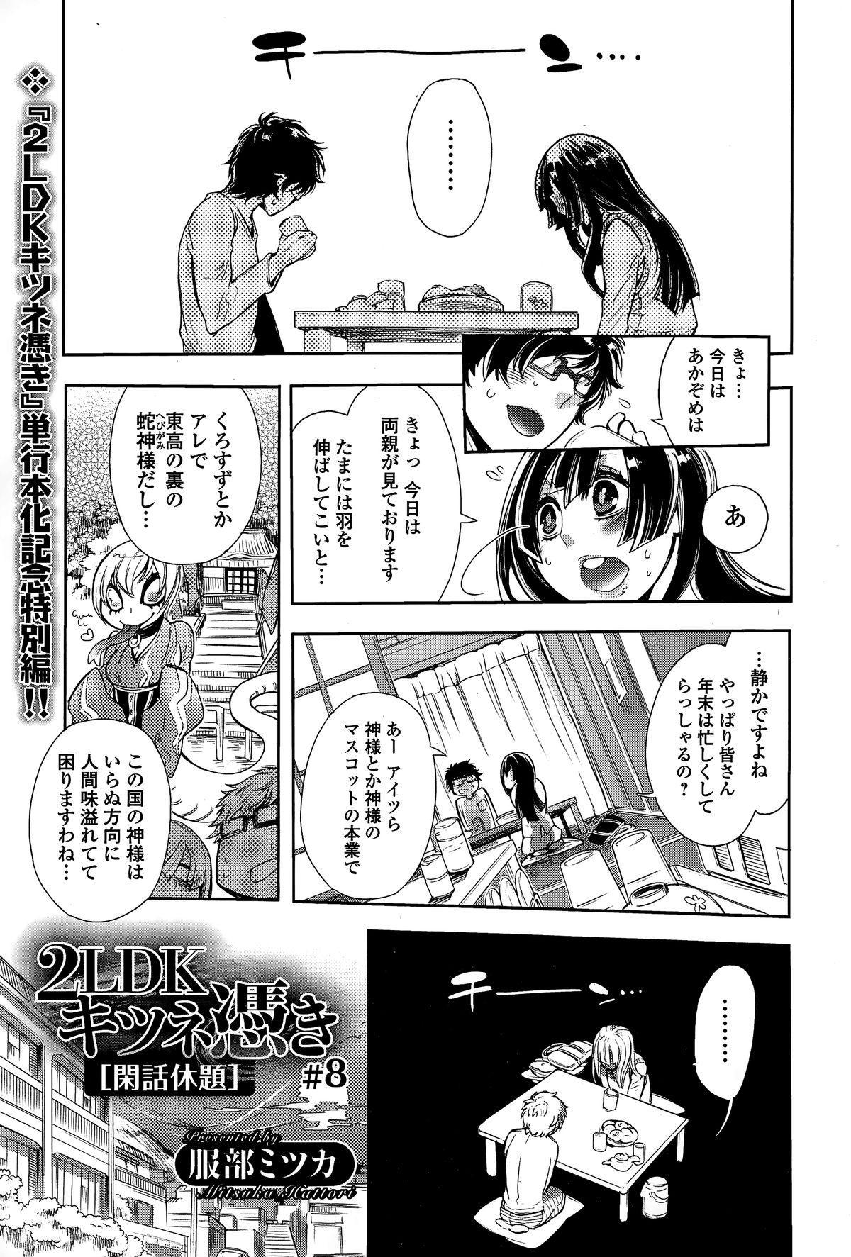 Comic Toutetsu 2015-02 Vol. 3 220