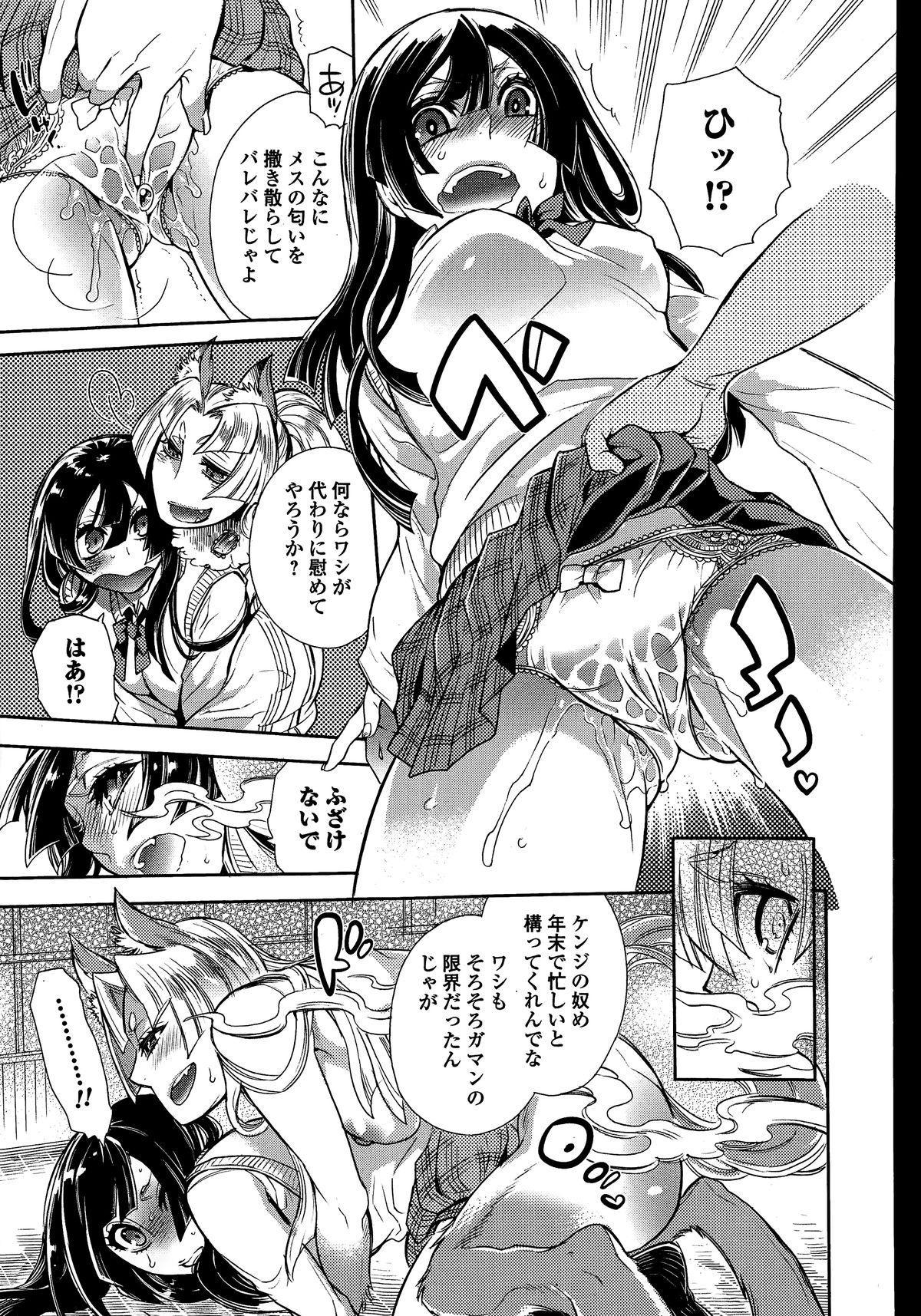 Comic Toutetsu 2015-02 Vol. 3 224