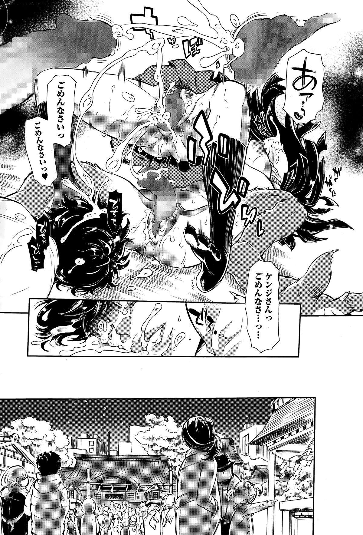 Comic Toutetsu 2015-02 Vol. 3 232