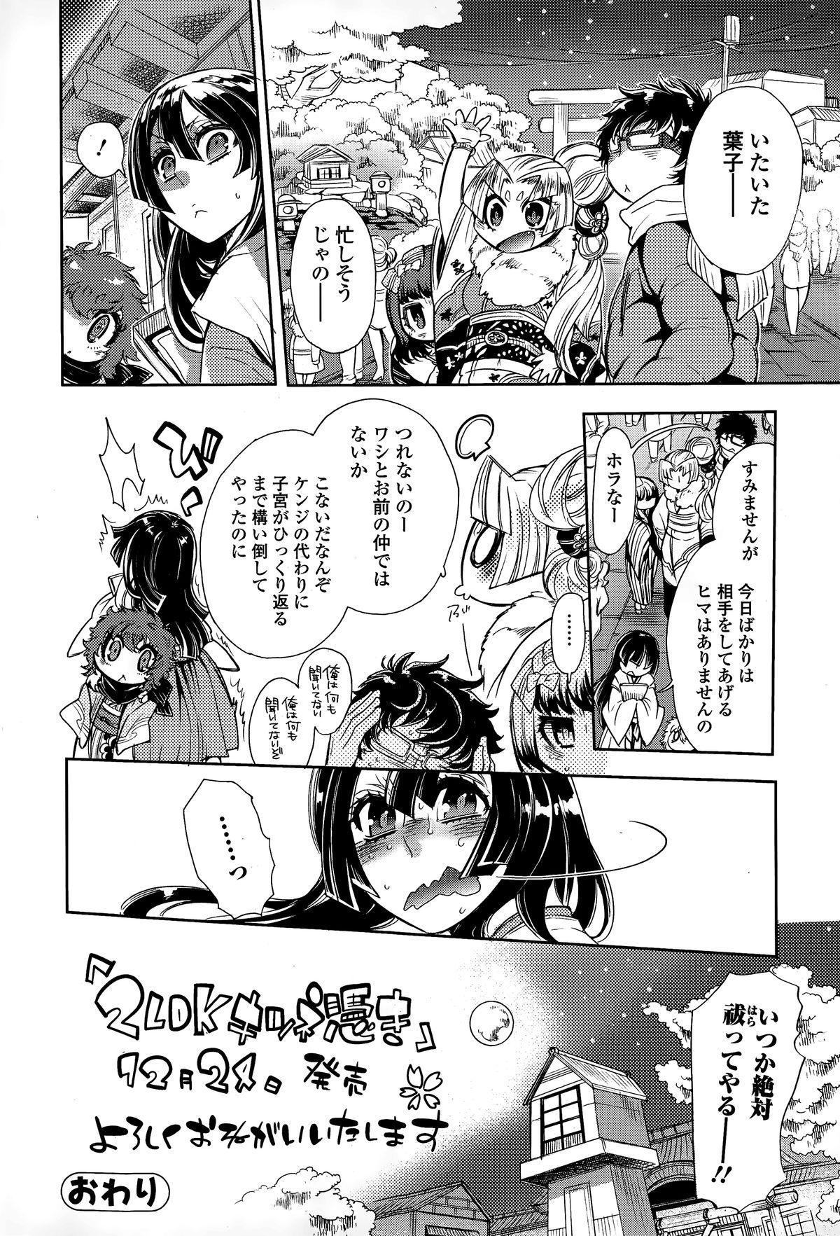 Comic Toutetsu 2015-02 Vol. 3 233