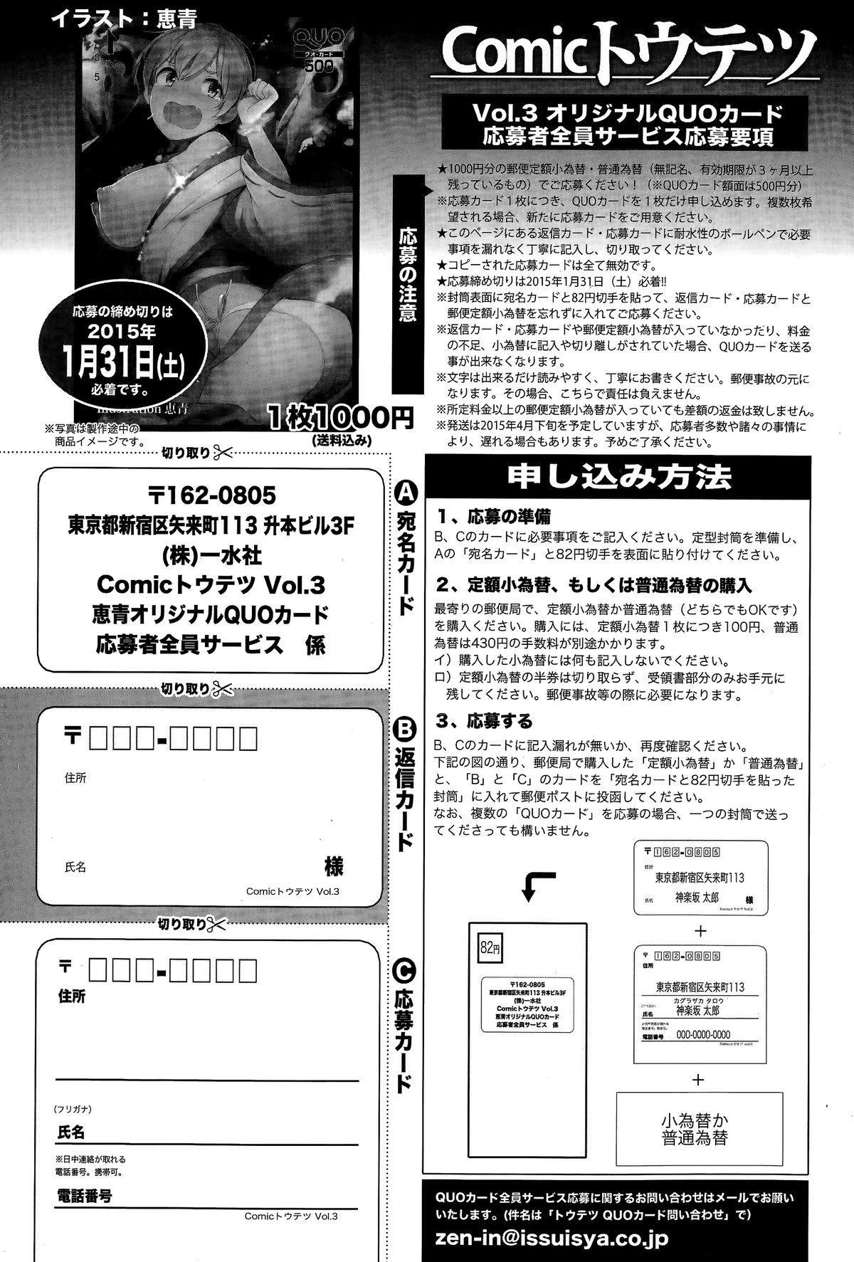 Comic Toutetsu 2015-02 Vol. 3 234