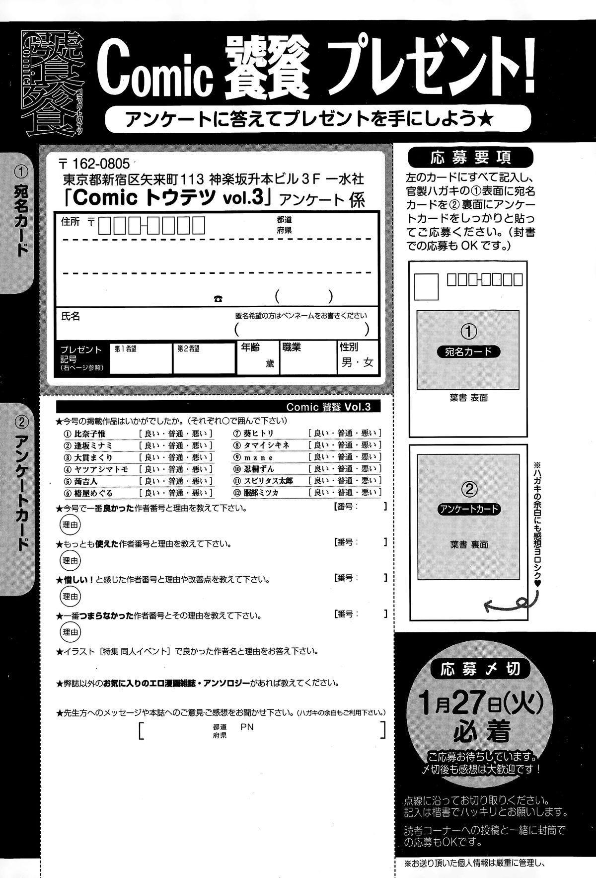 Comic Toutetsu 2015-02 Vol. 3 236
