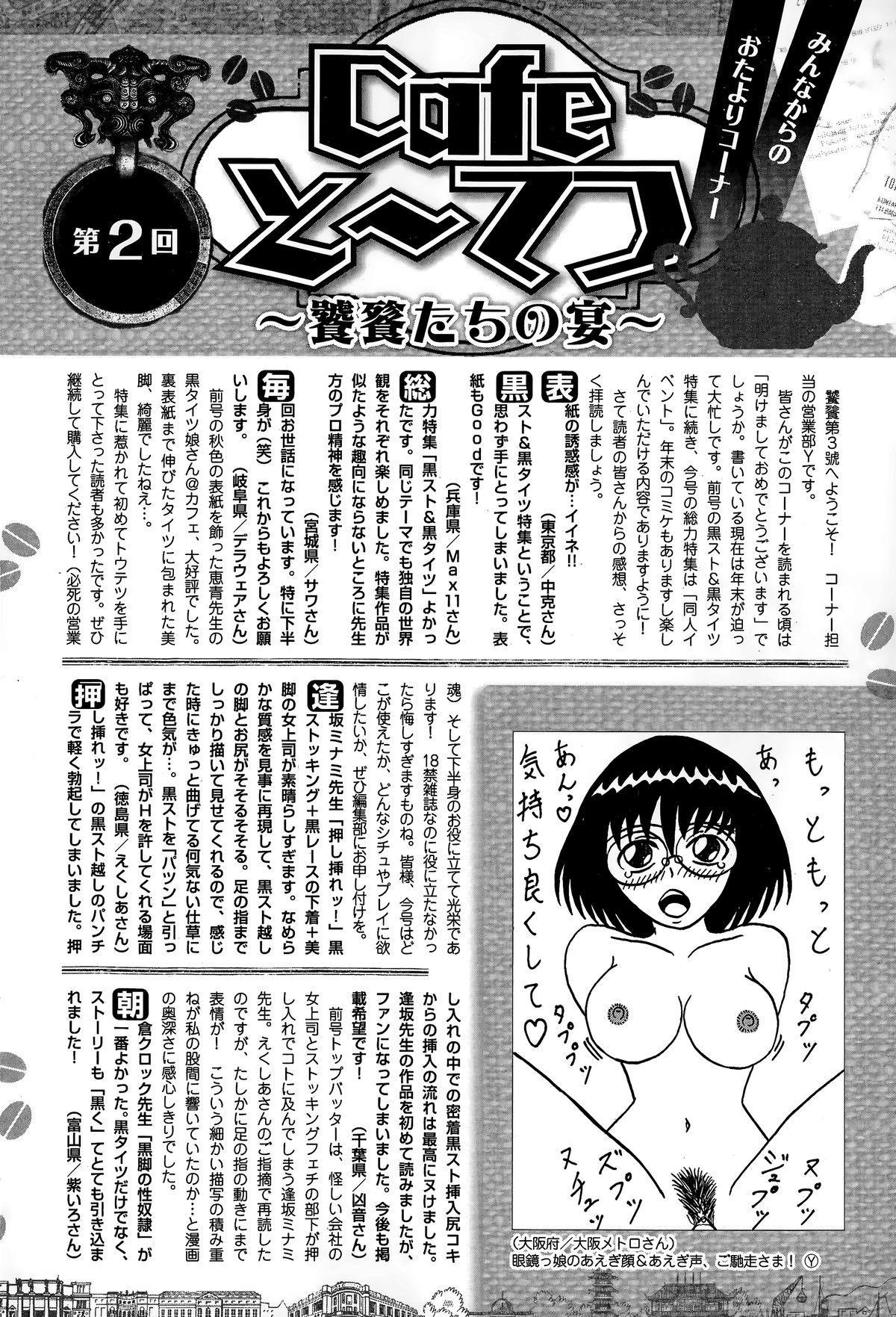 Comic Toutetsu 2015-02 Vol. 3 239