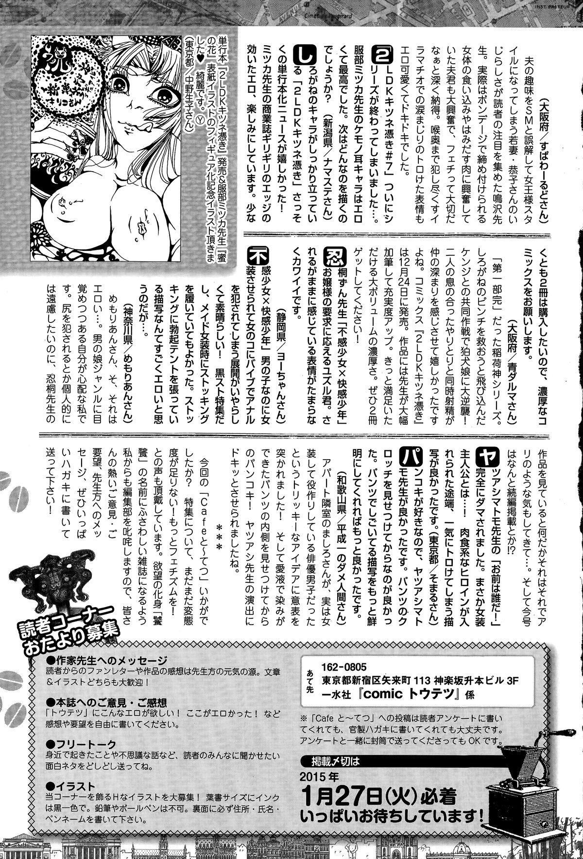Comic Toutetsu 2015-02 Vol. 3 242