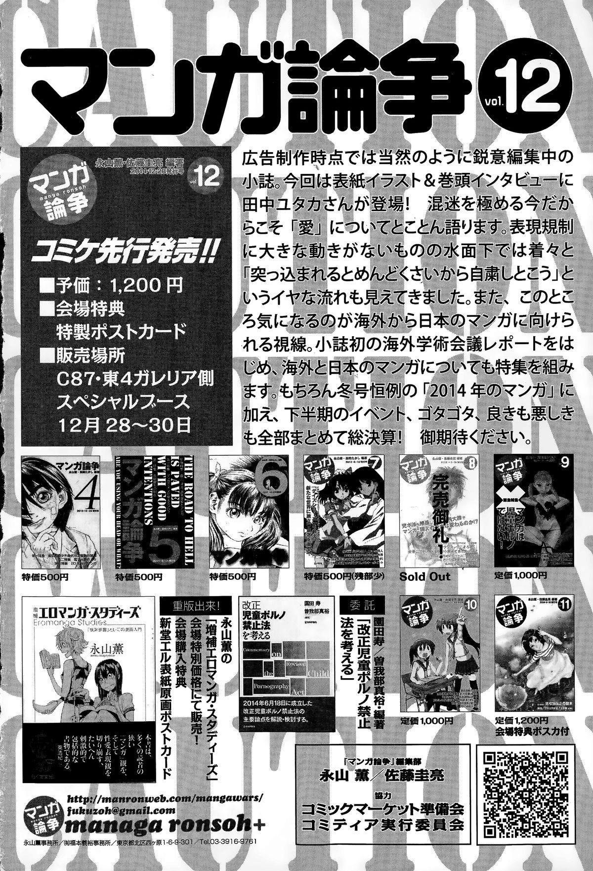 Comic Toutetsu 2015-02 Vol. 3 243
