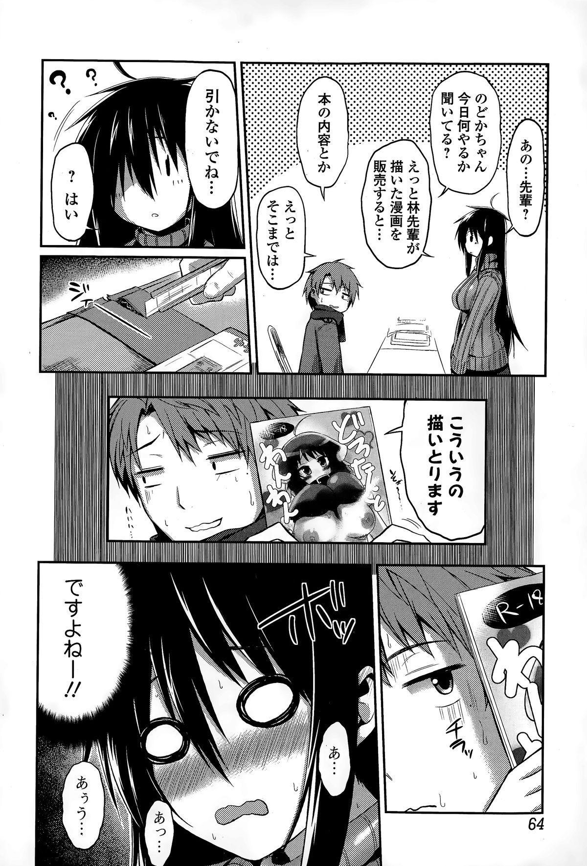 Comic Toutetsu 2015-02 Vol. 3 63