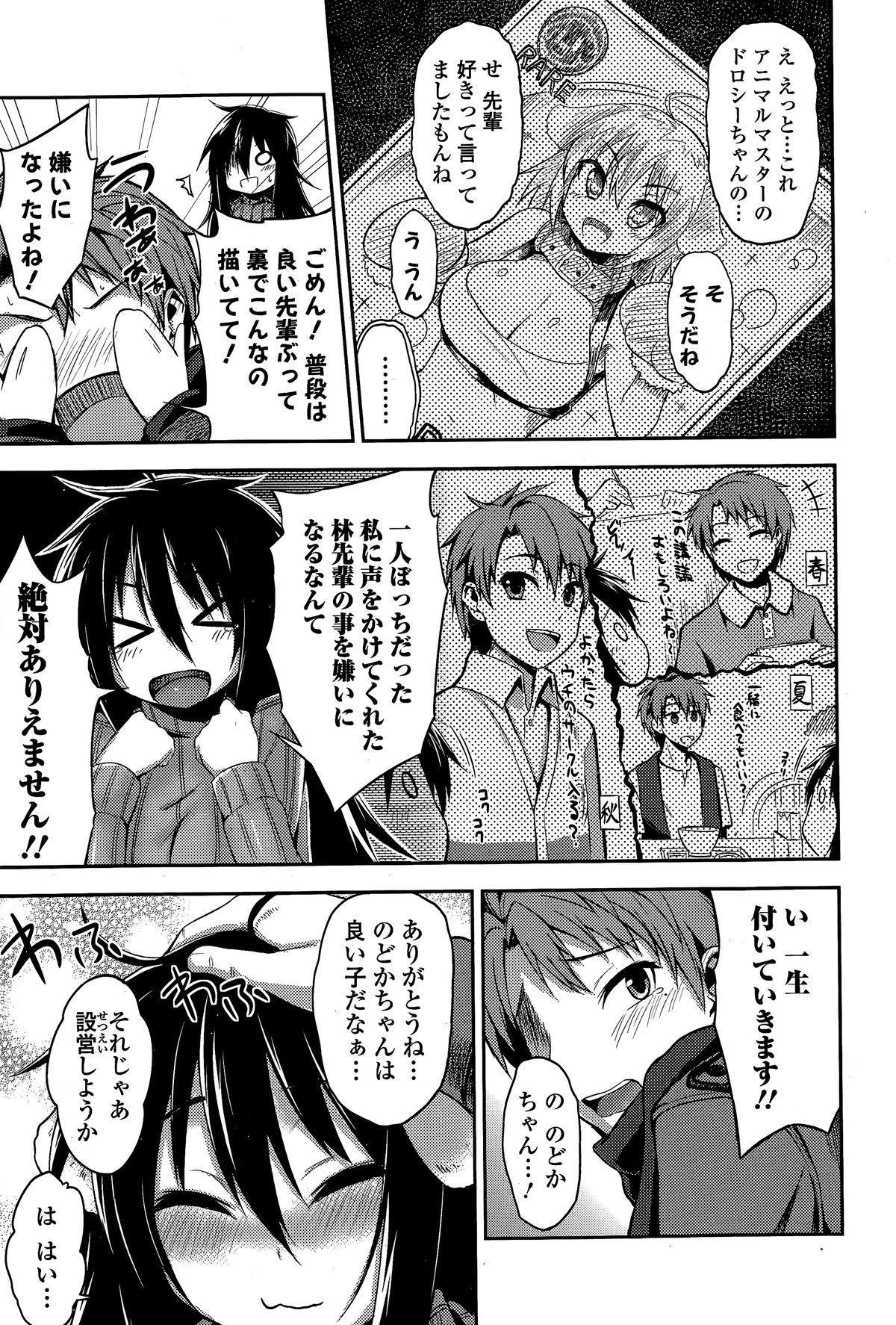 Comic Toutetsu 2015-02 Vol. 3 64