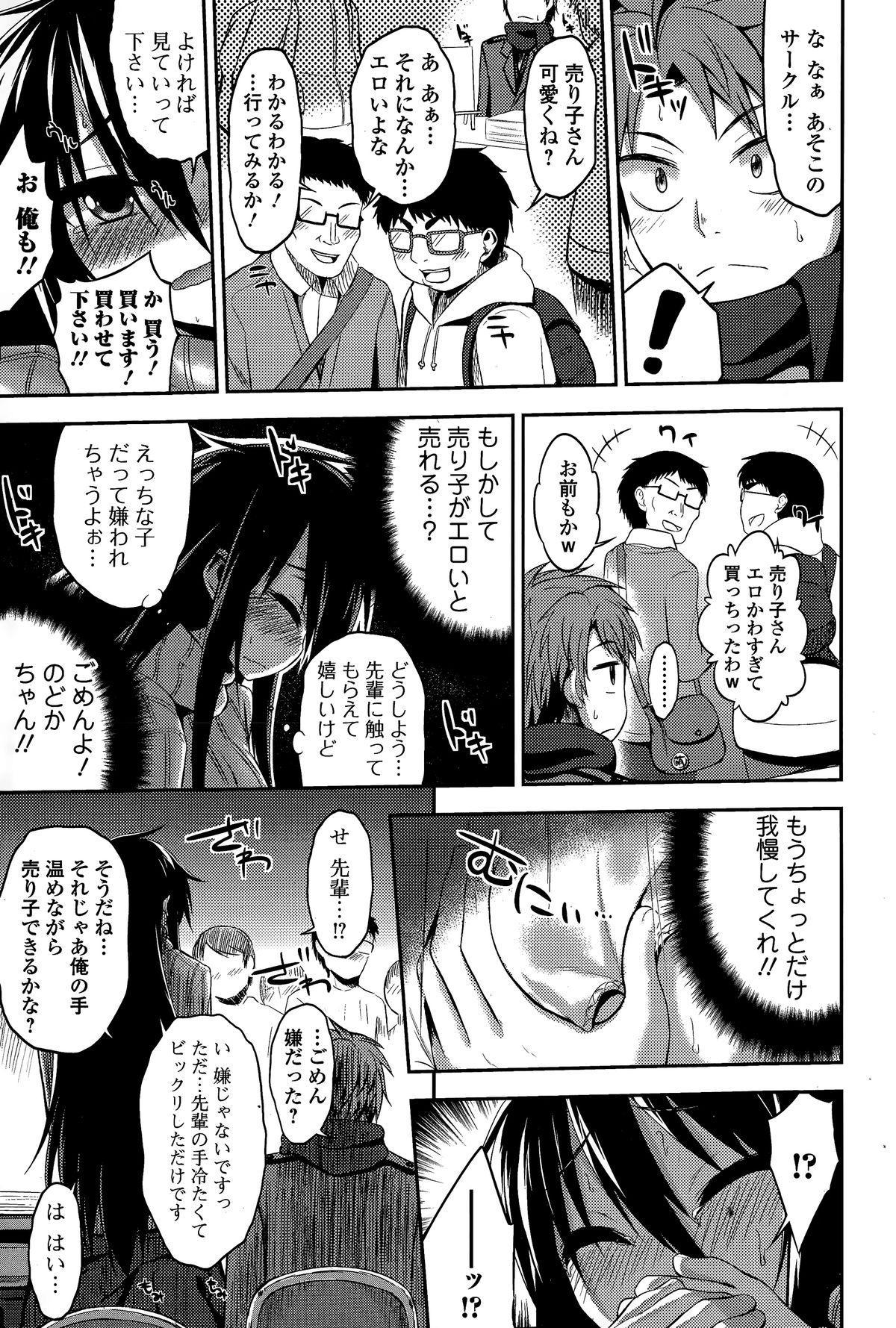 Comic Toutetsu 2015-02 Vol. 3 68