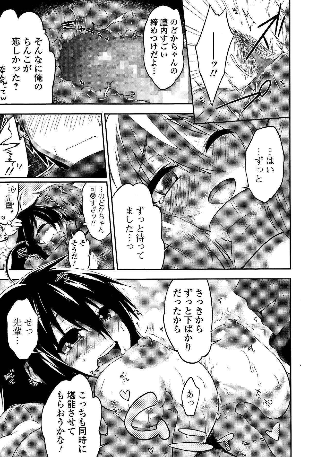 Comic Toutetsu 2015-02 Vol. 3 74