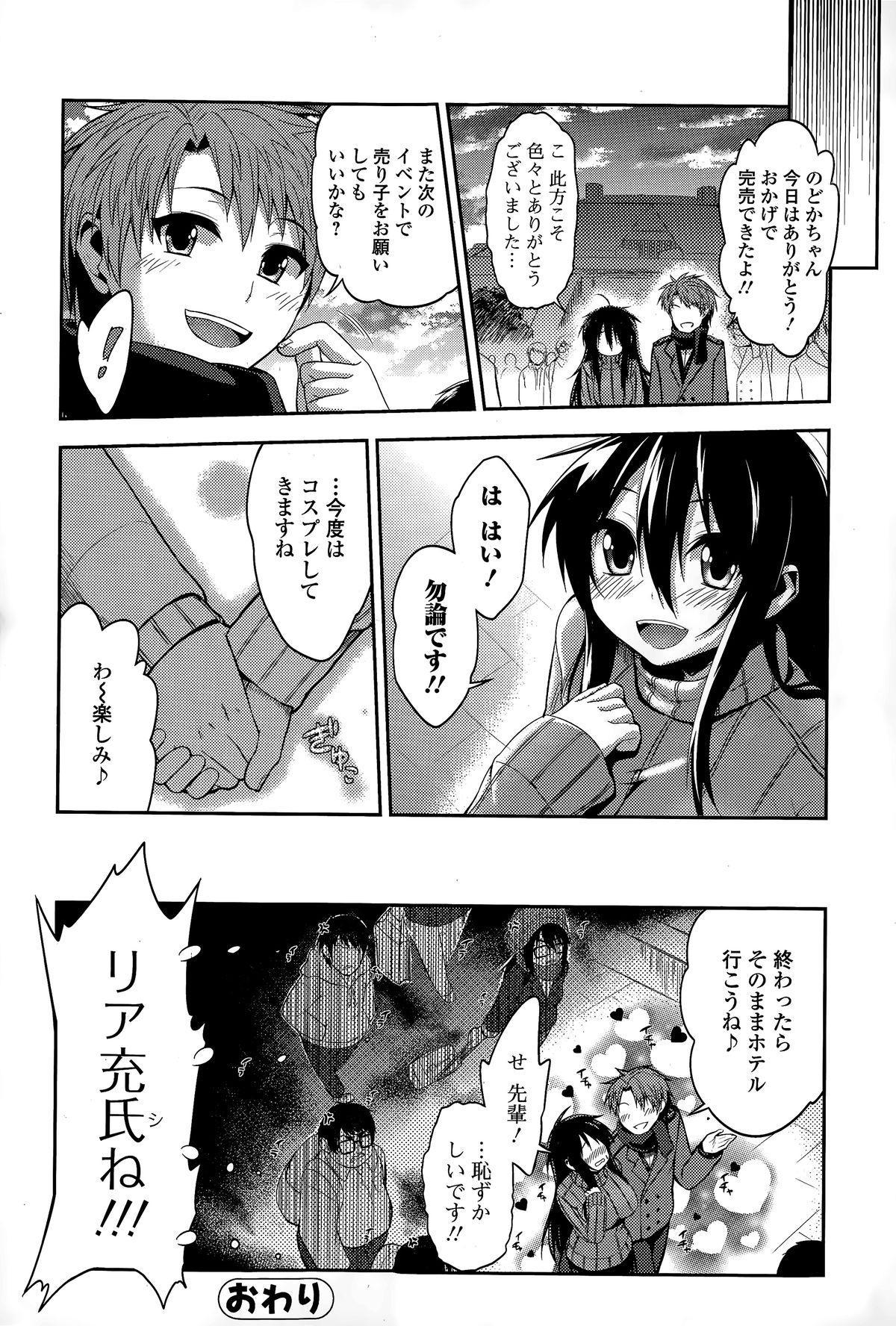 Comic Toutetsu 2015-02 Vol. 3 77