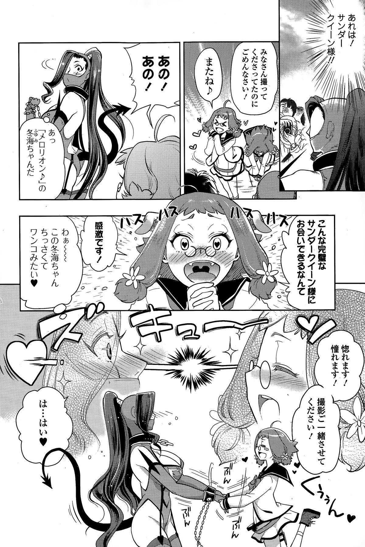 Comic Toutetsu 2015-02 Vol. 3 7