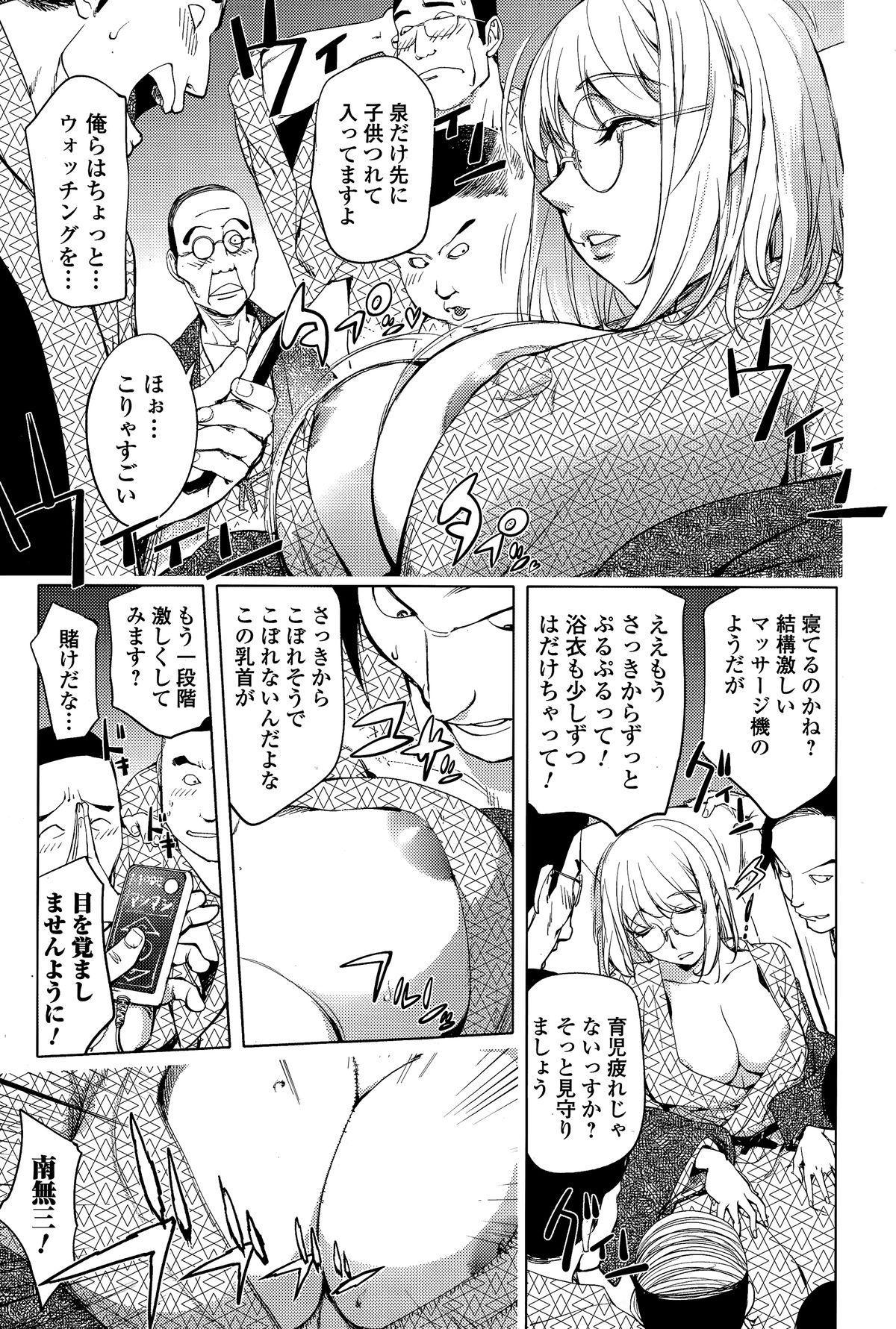 Comic Toutetsu 2015-02 Vol. 3 82