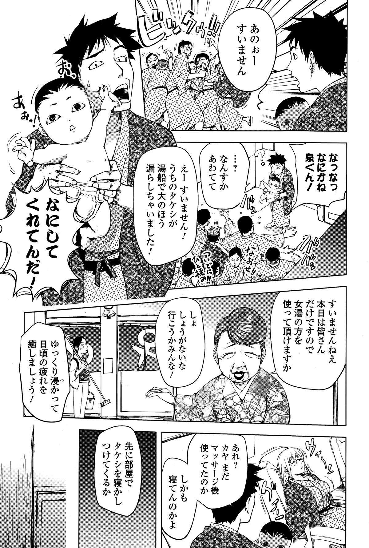 Comic Toutetsu 2015-02 Vol. 3 84
