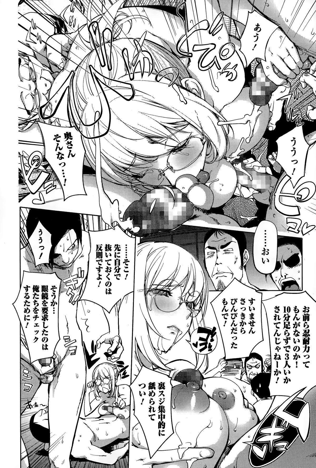 Comic Toutetsu 2015-02 Vol. 3 91