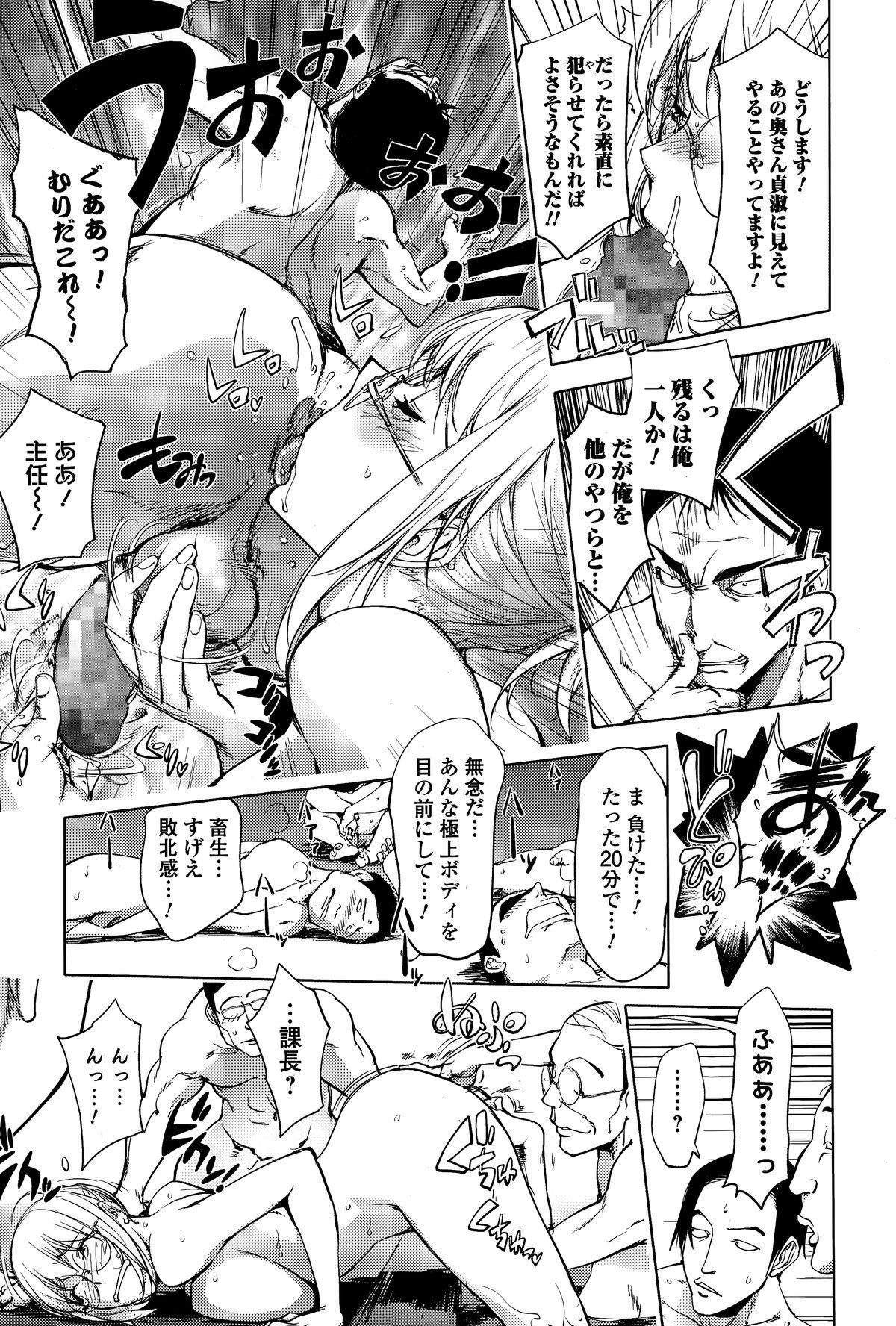 Comic Toutetsu 2015-02 Vol. 3 92