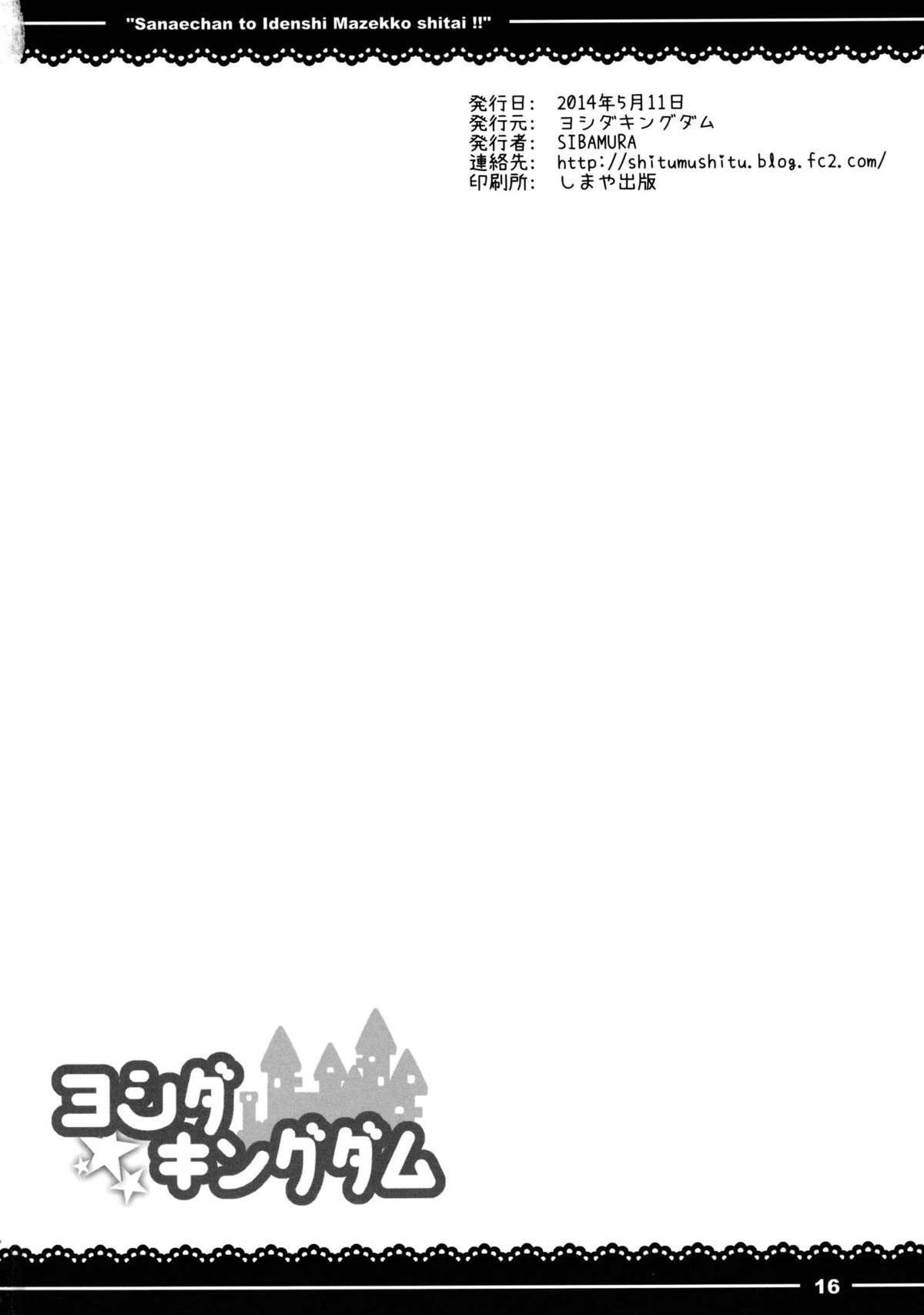 Sanae-chan to Idenshi Mazekko shitai!! 17