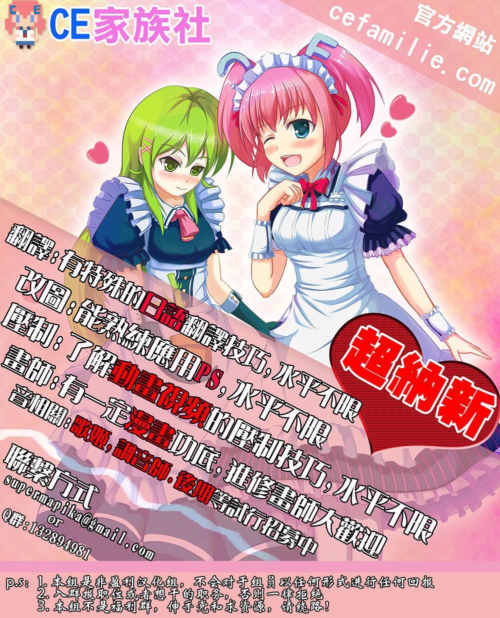 Sanae-chan to Idenshi Mazekko shitai!! 19