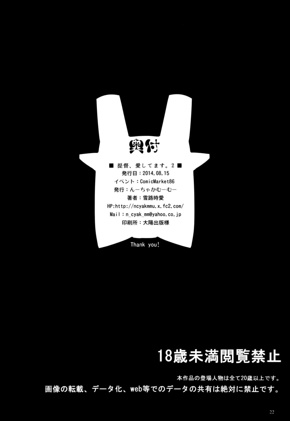 Teitoku, Aishitemasu. 2   Admiral, I Love You. 2 19