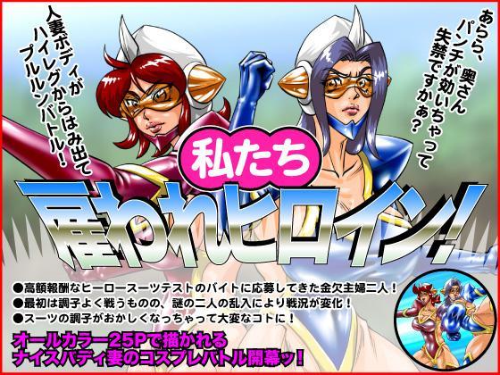 Watashi-tachi, Yatoware Heroine! 0